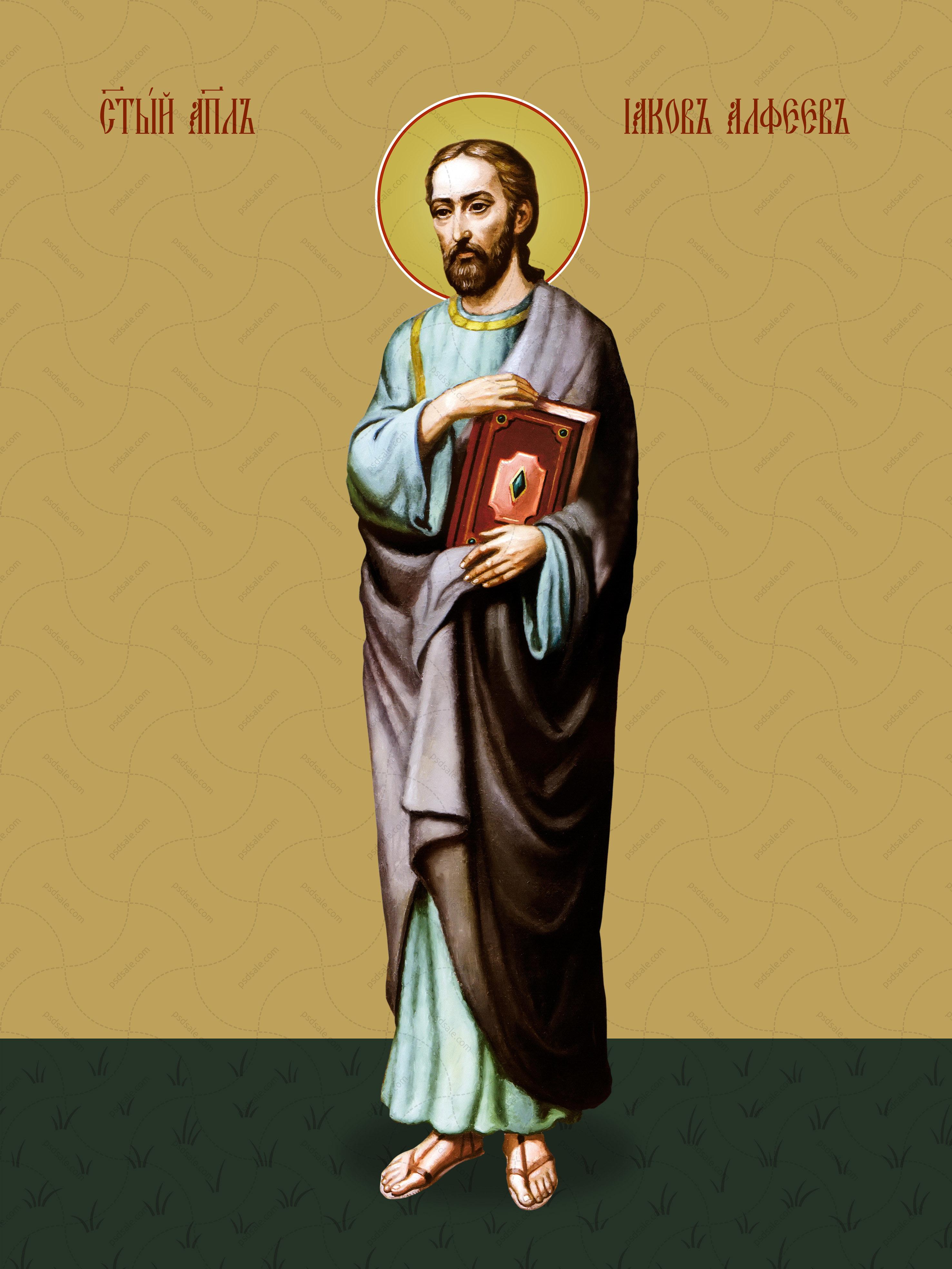 Иаков Алфеев, апостол