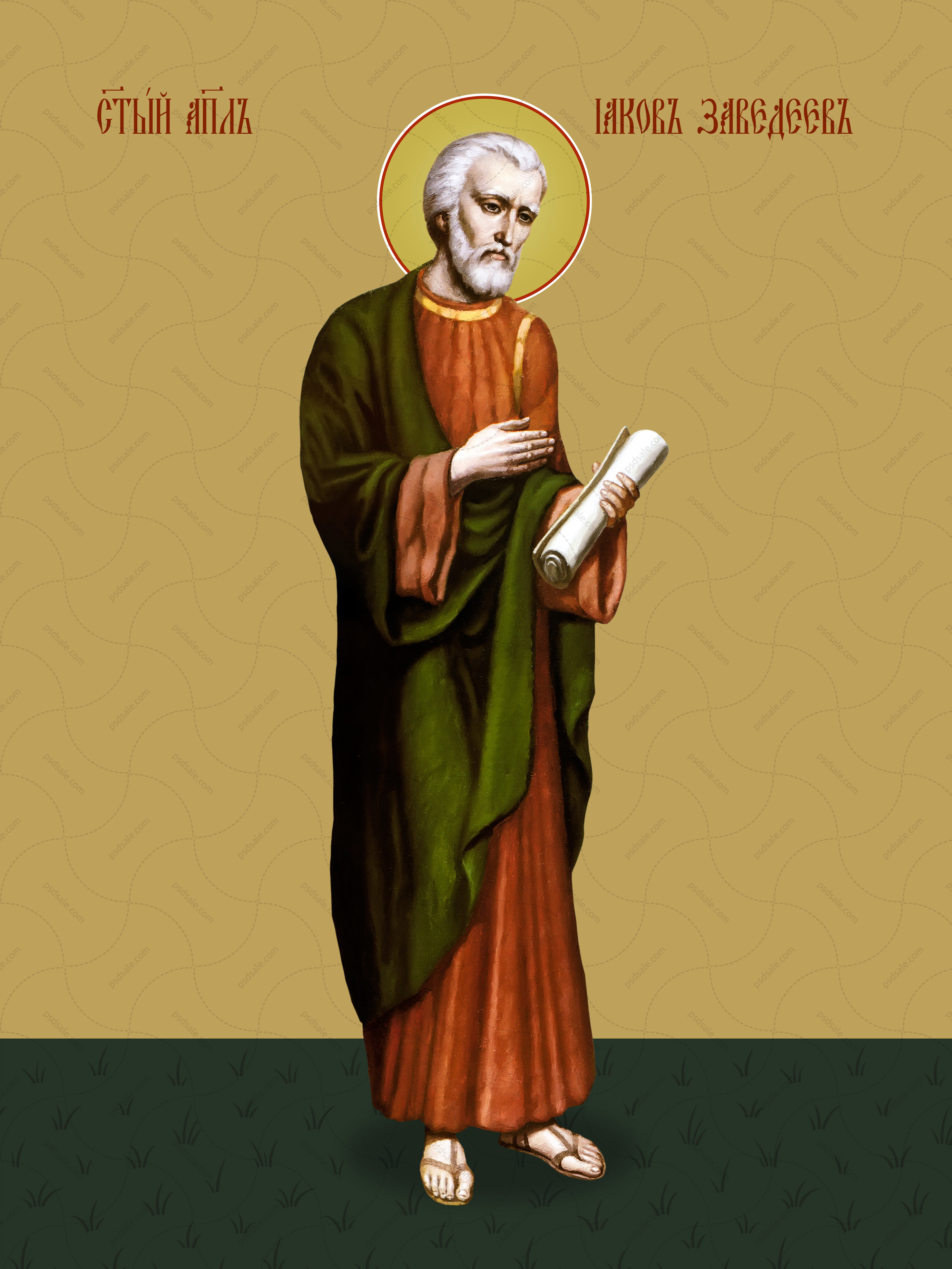 Иаков Заведеев, апостол