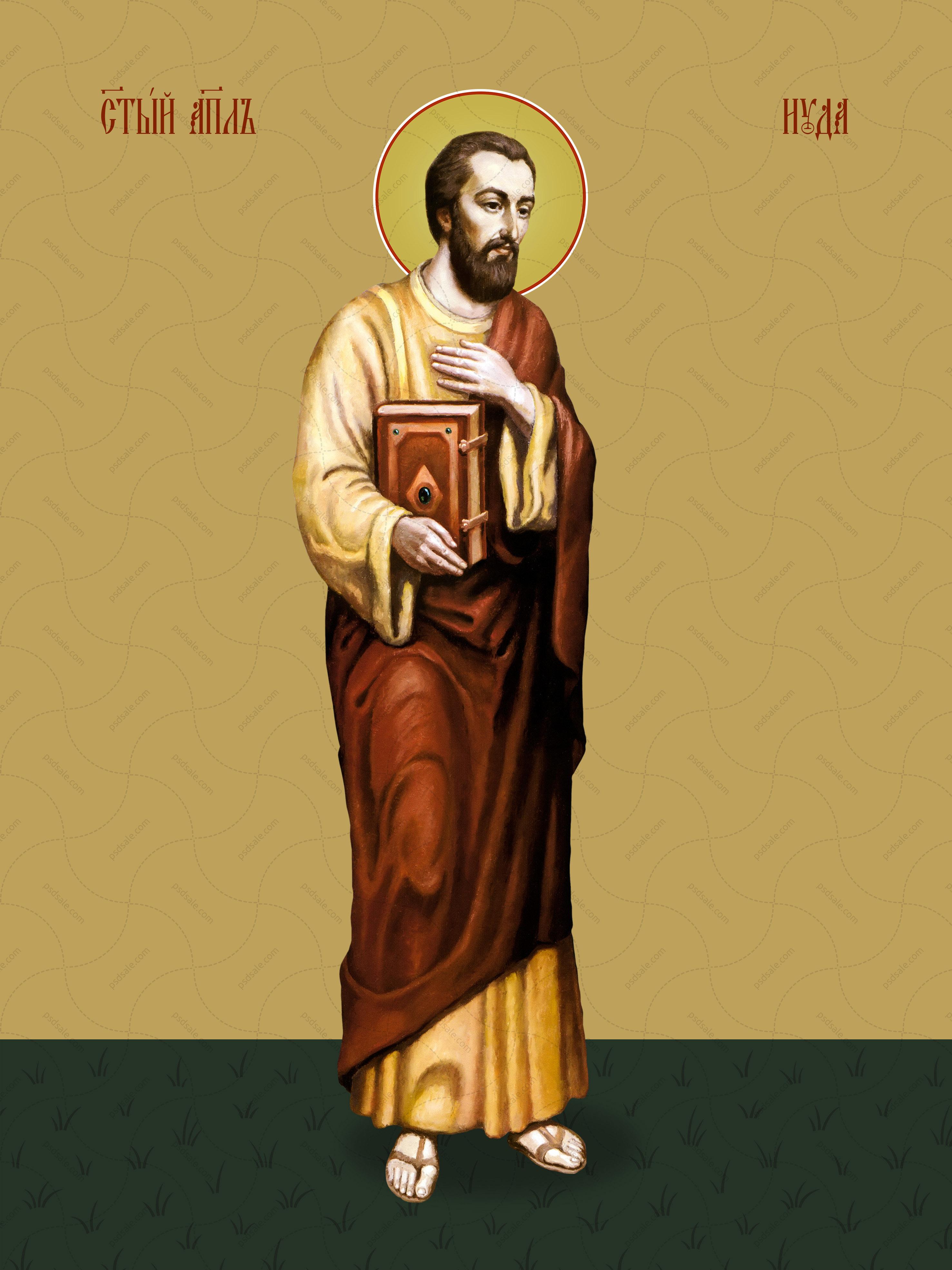 Иуда, апостол