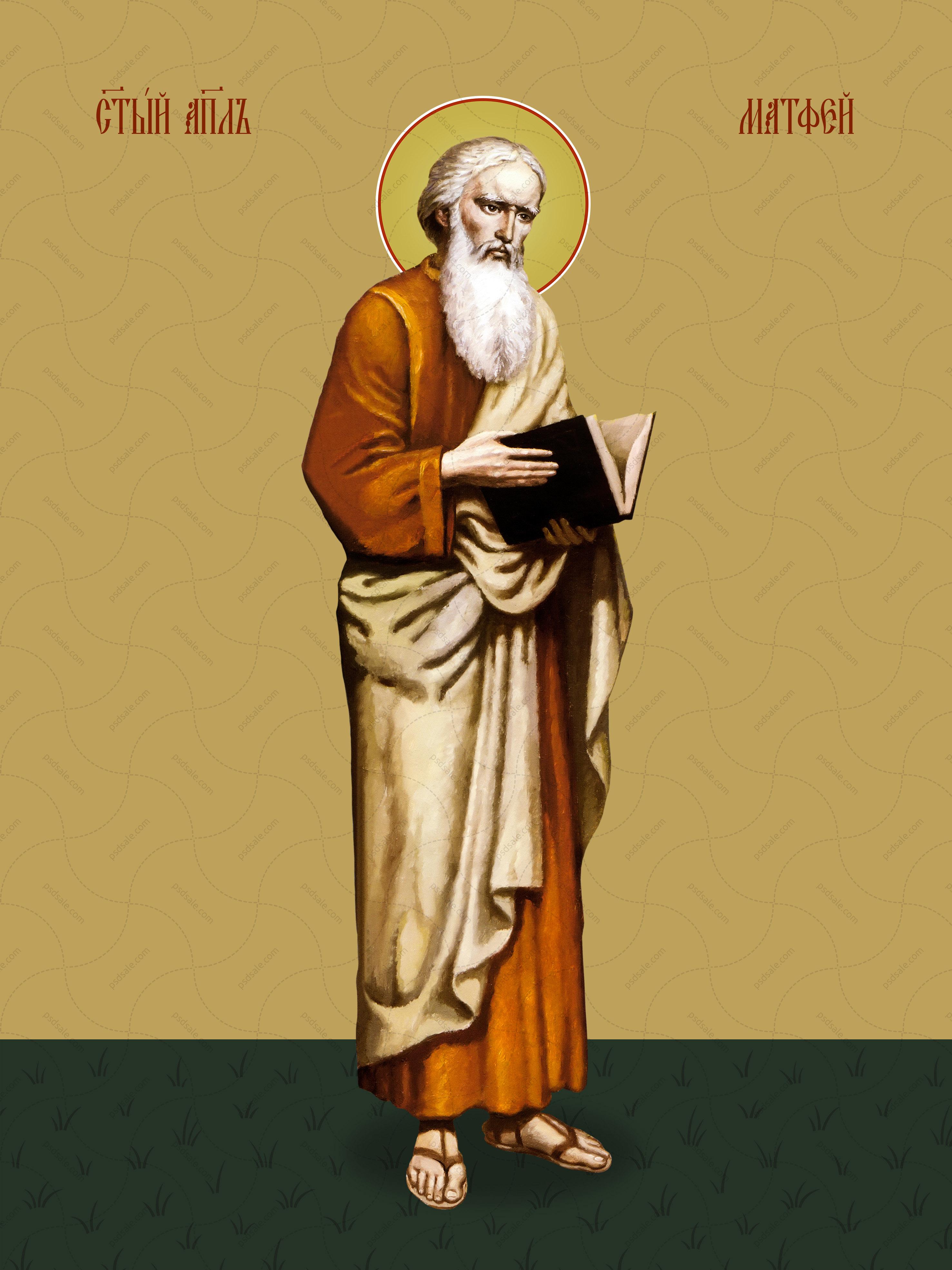 Матфей, апостол