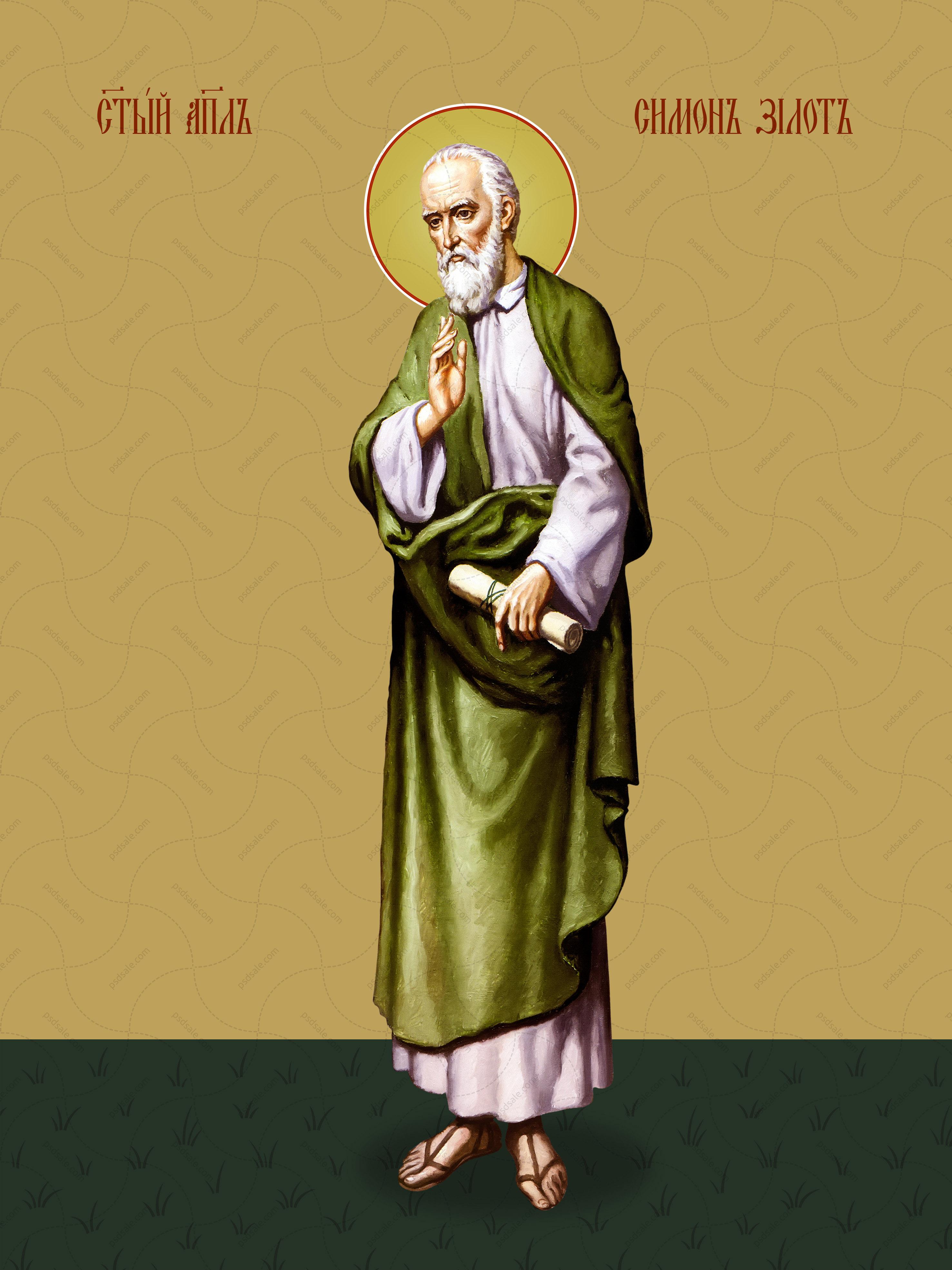 Симон Зилот, апостол