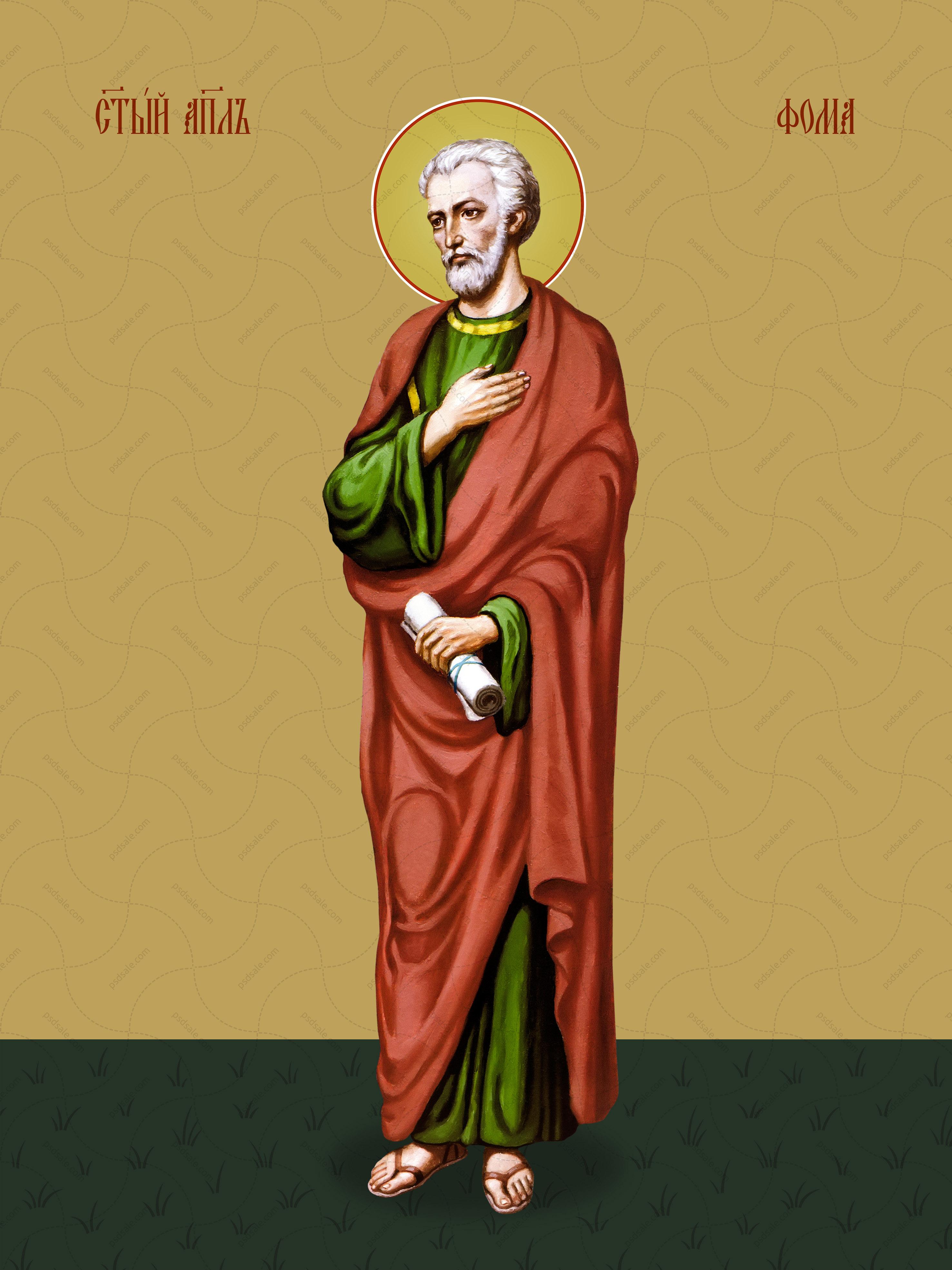 Фома, апостол