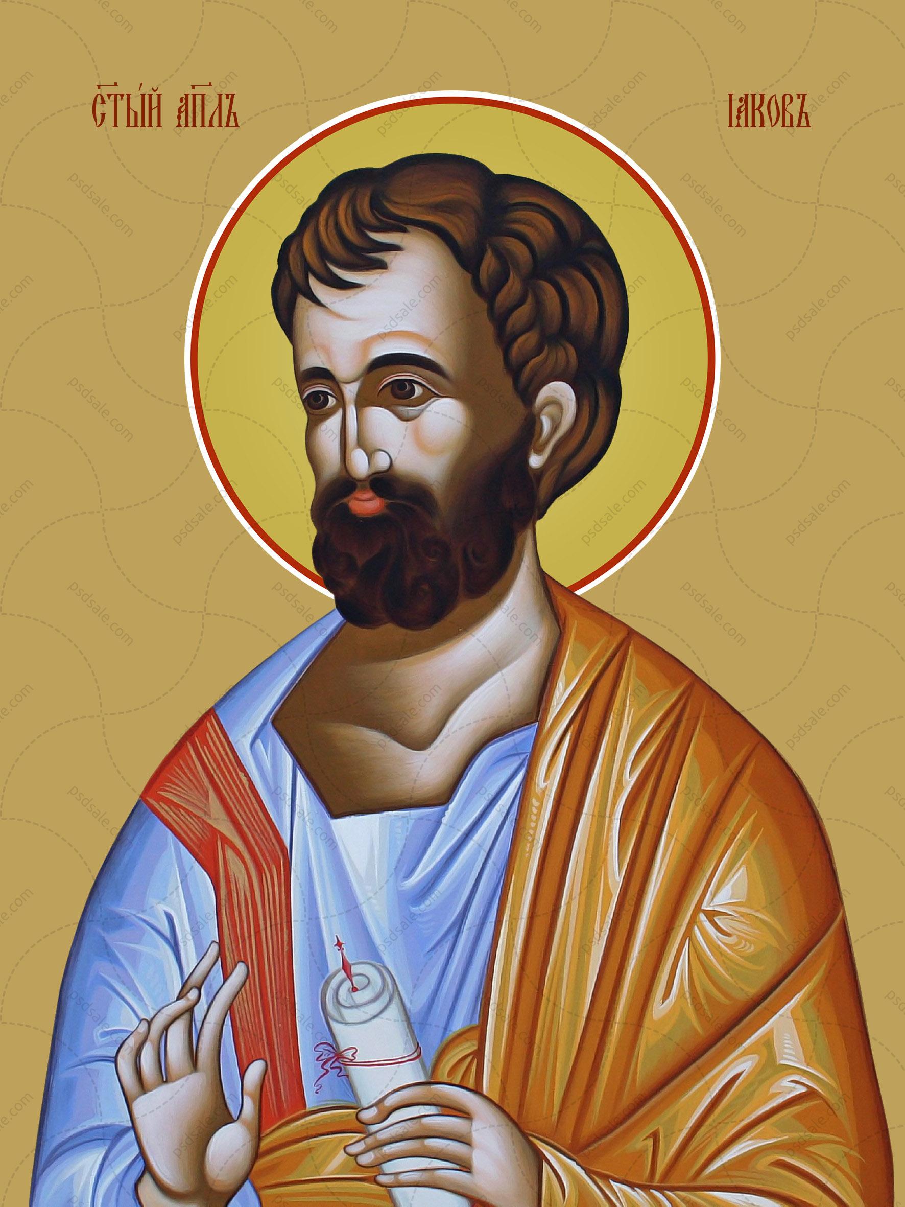 Иаков, апостол