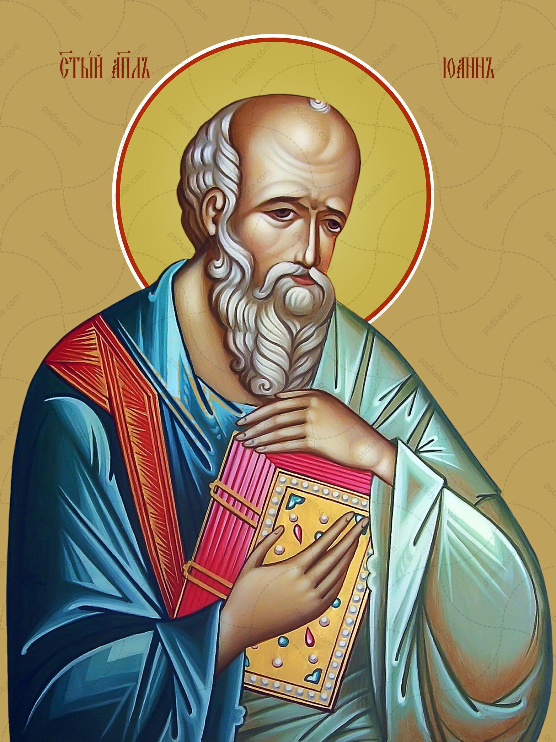 Иоанн Богослов, апостол