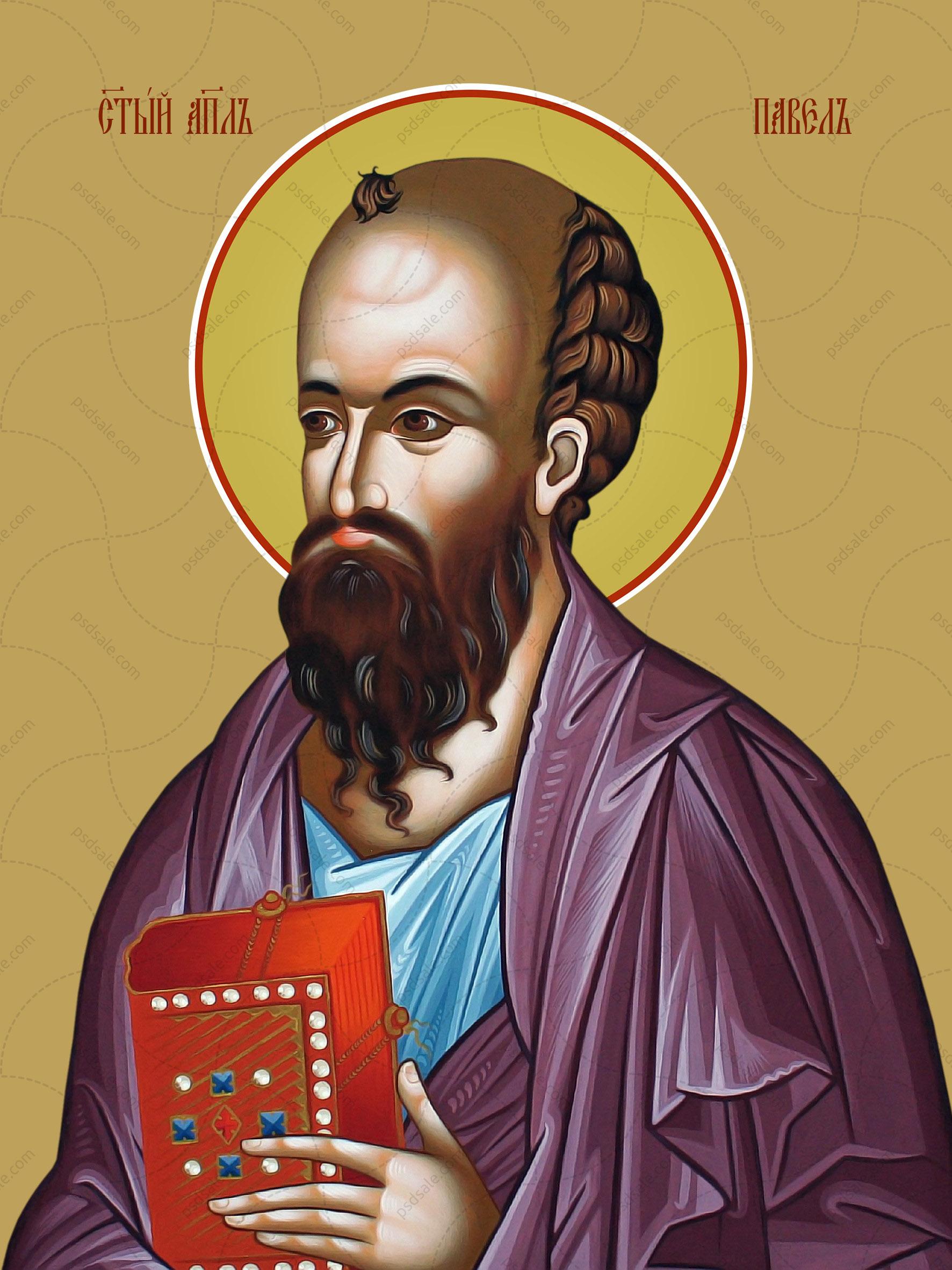 Павел, апостол
