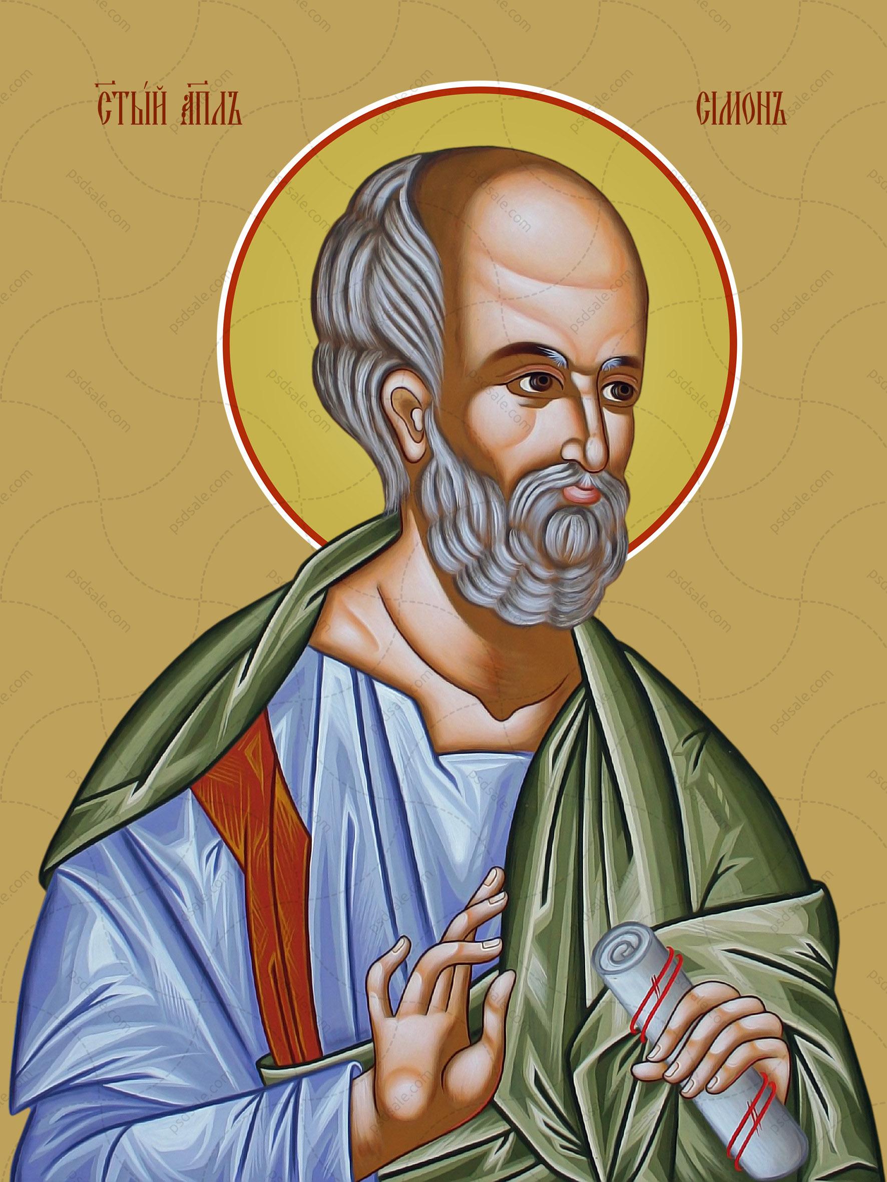 Симон, апостол