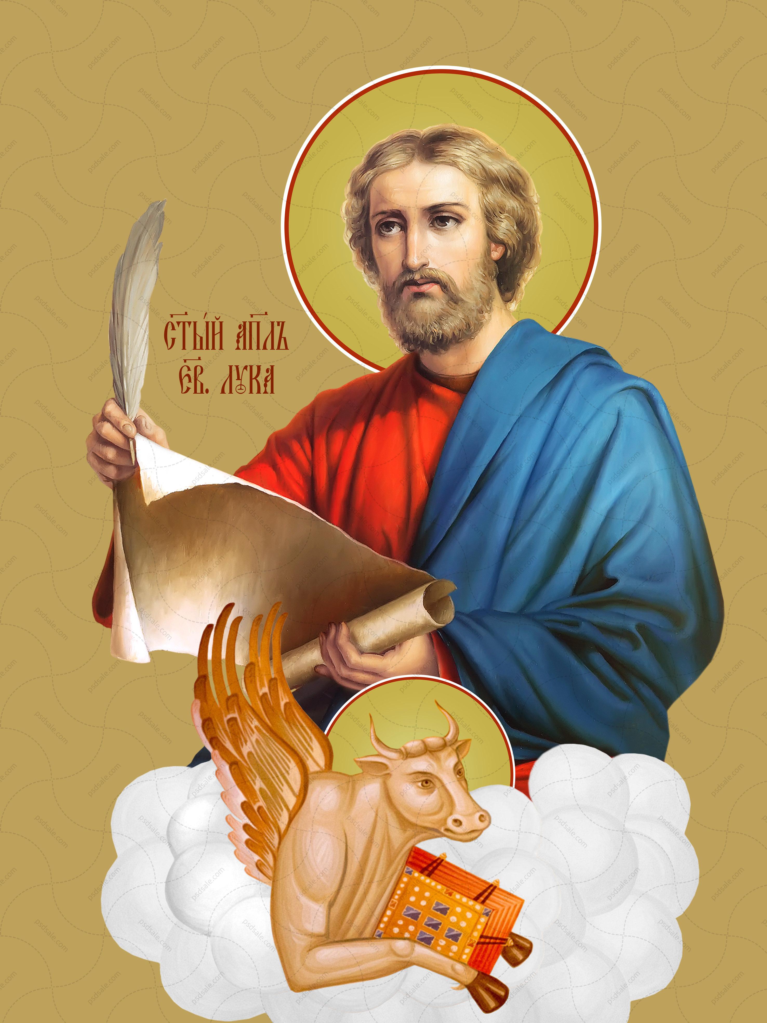 Лука, евангелист