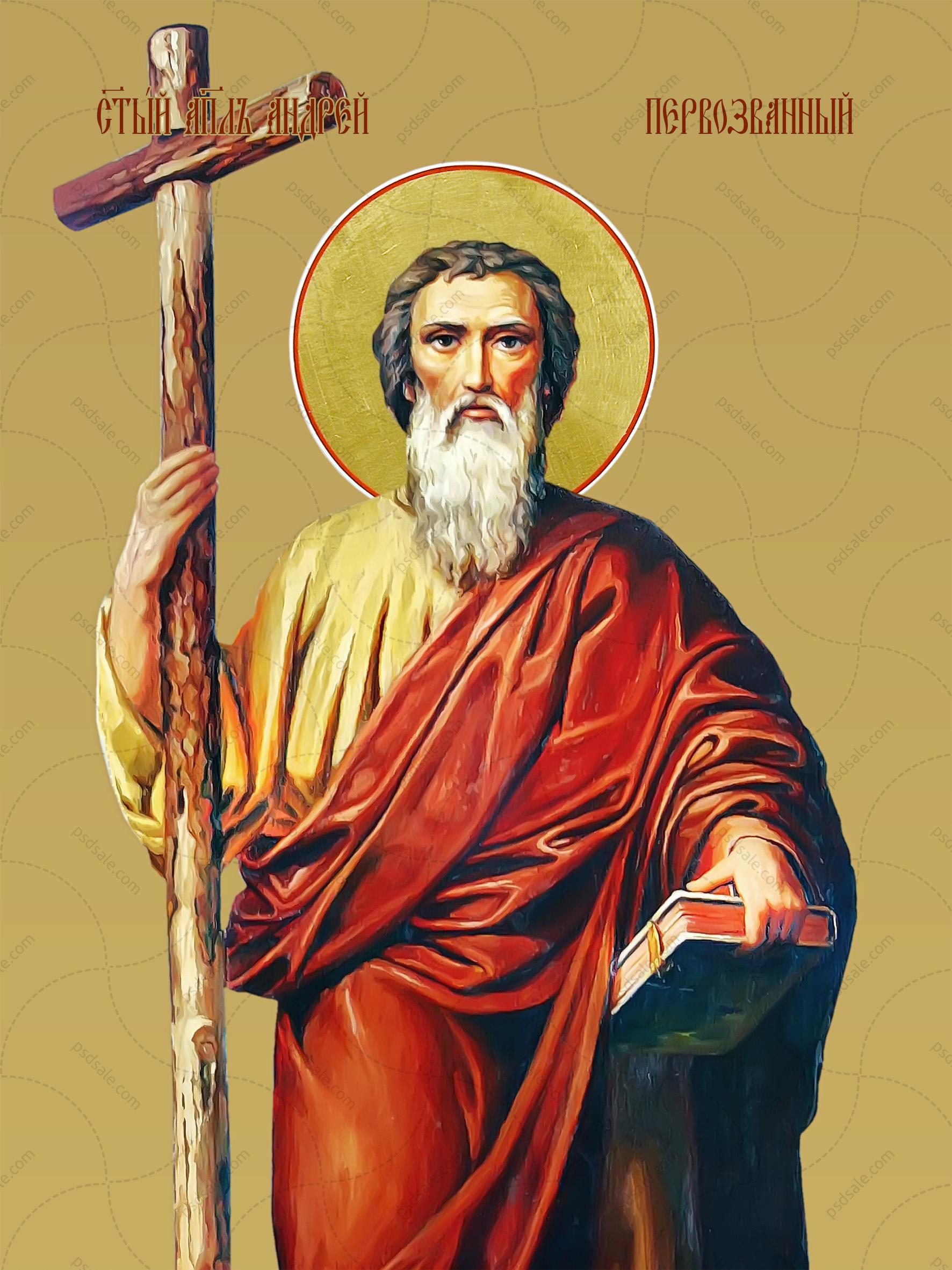 Андрей Первозванный, святой апостол