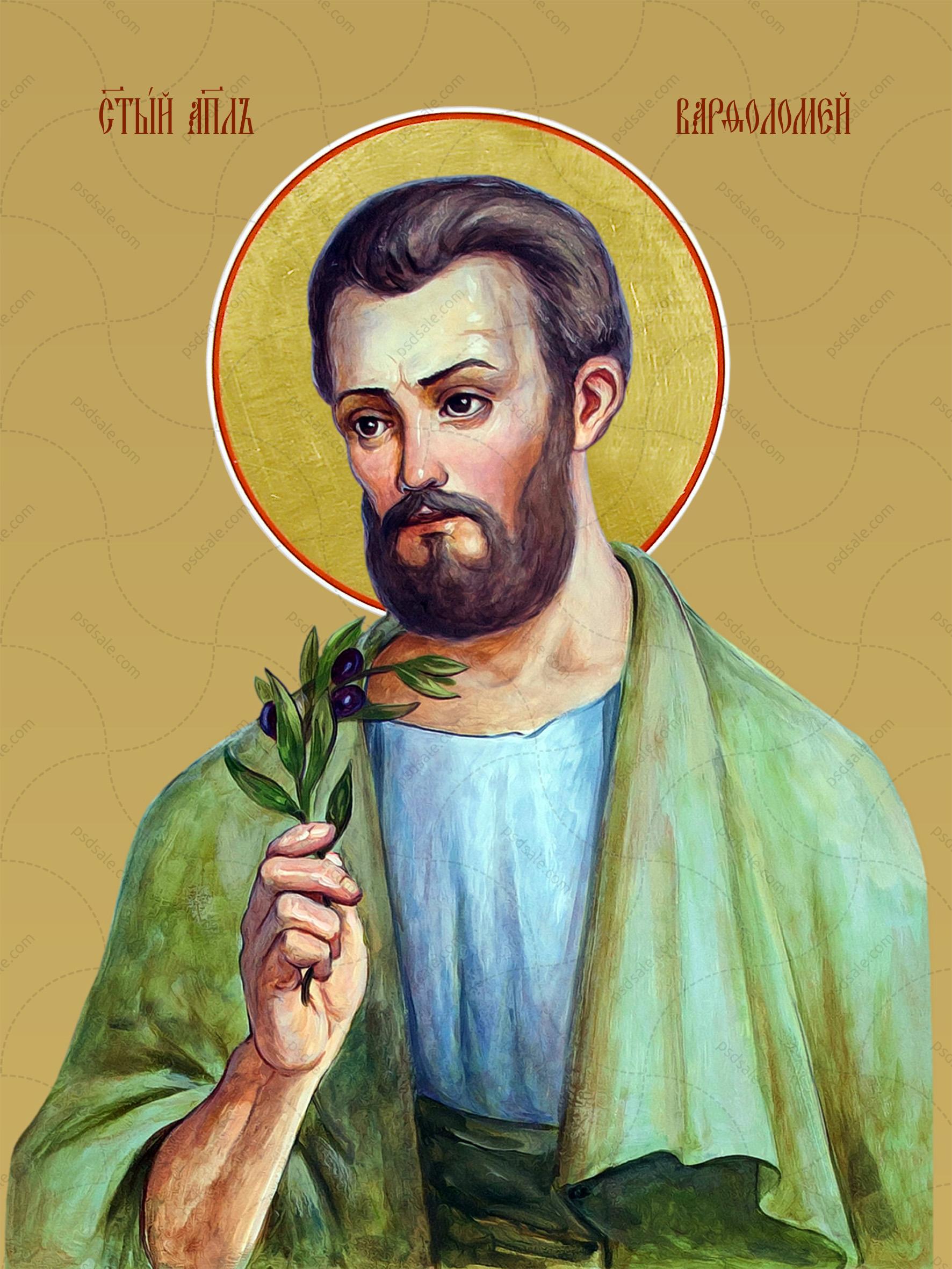 Варфоломей, святой апостол