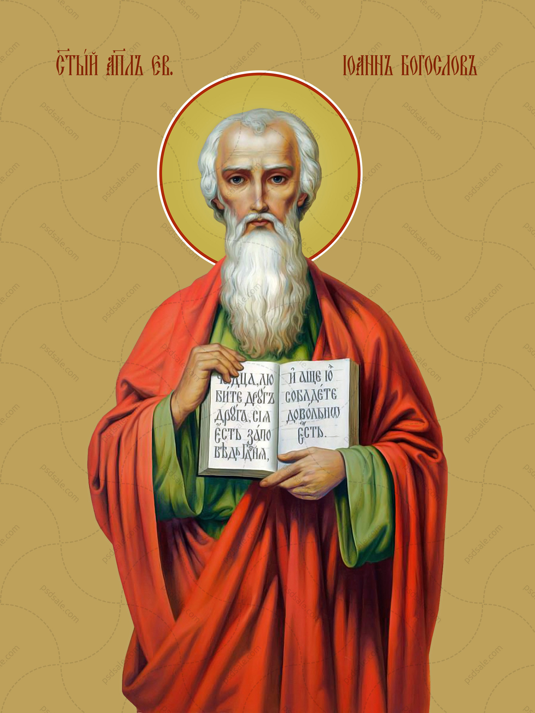 Иоанн Богослов, евангелист