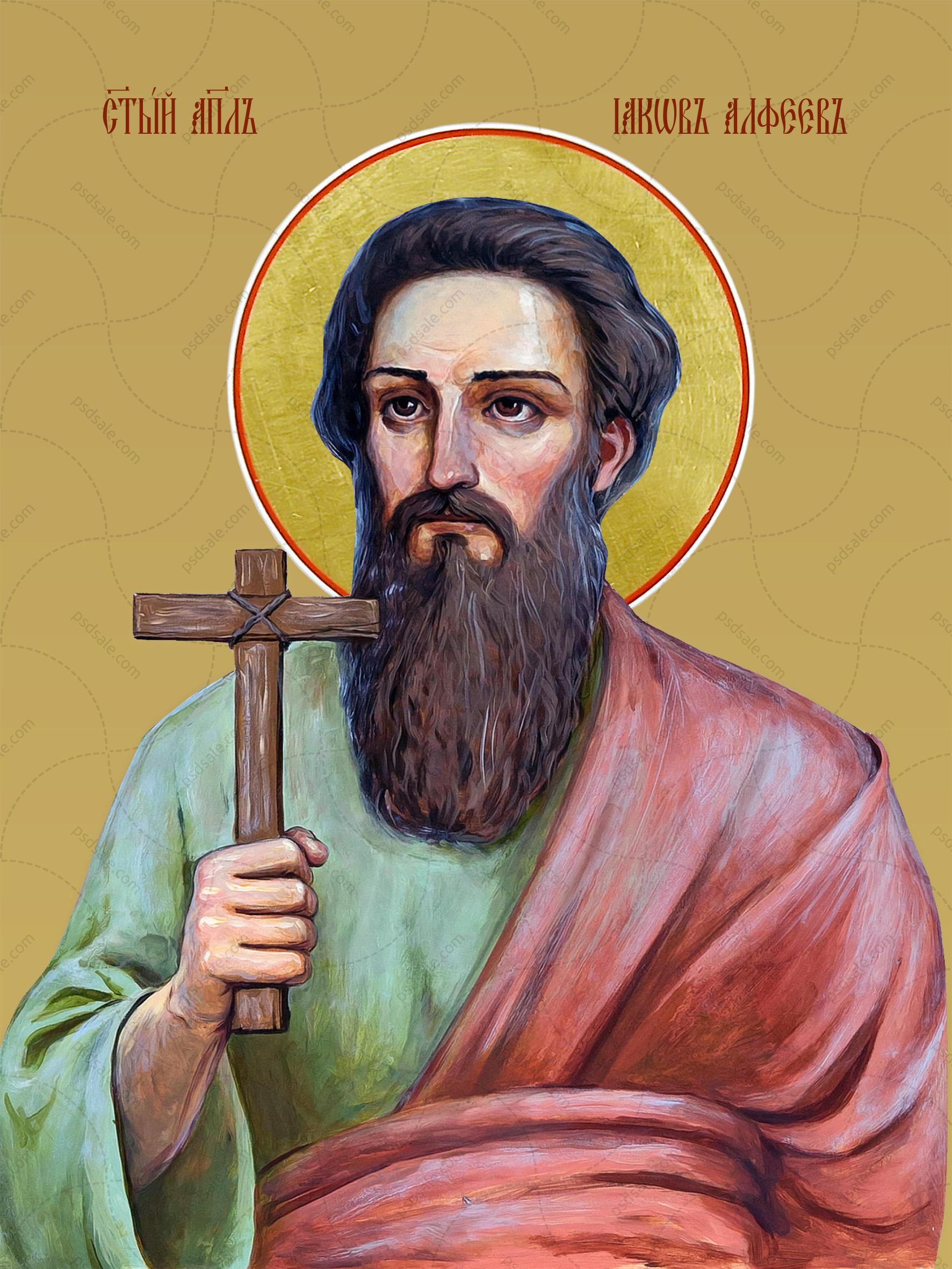 Иаков Алфеев, святой апостол