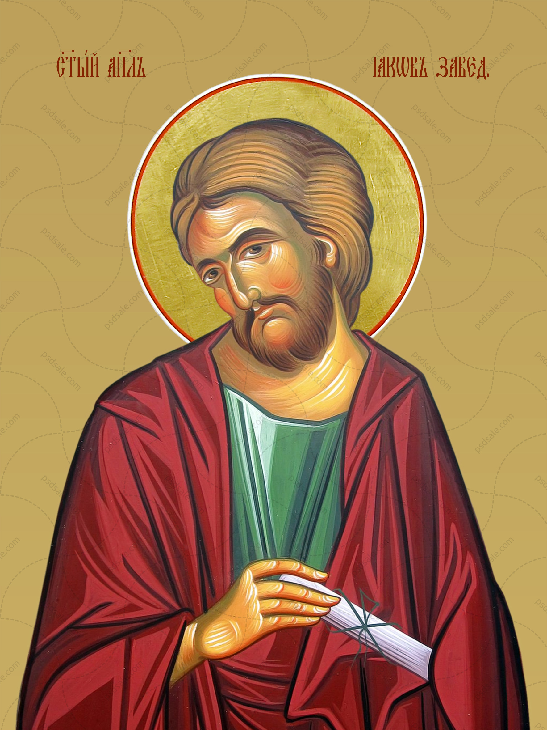 Иаков Зеведеев, святой апостол