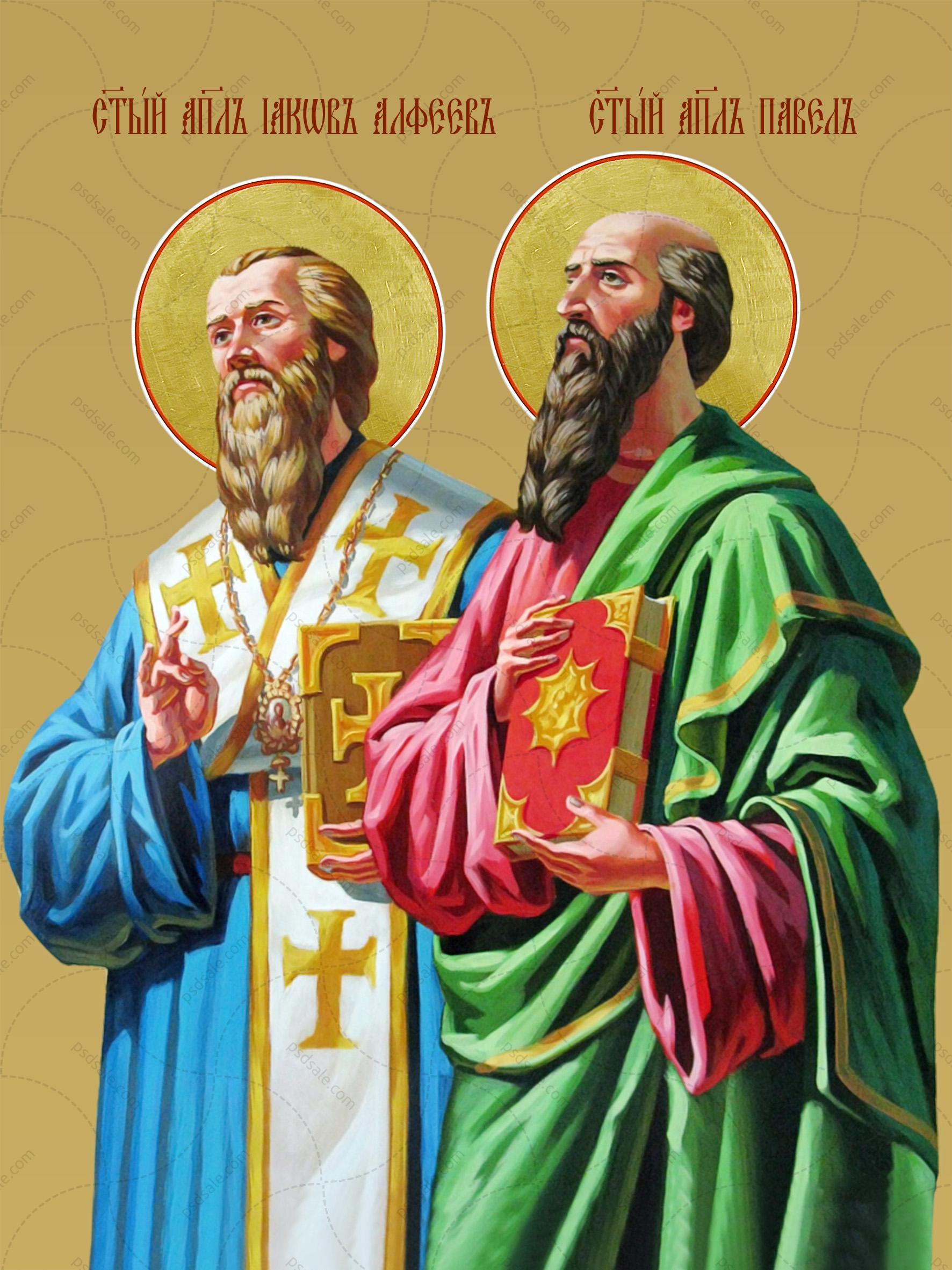 Иаков Алфеев и Павел