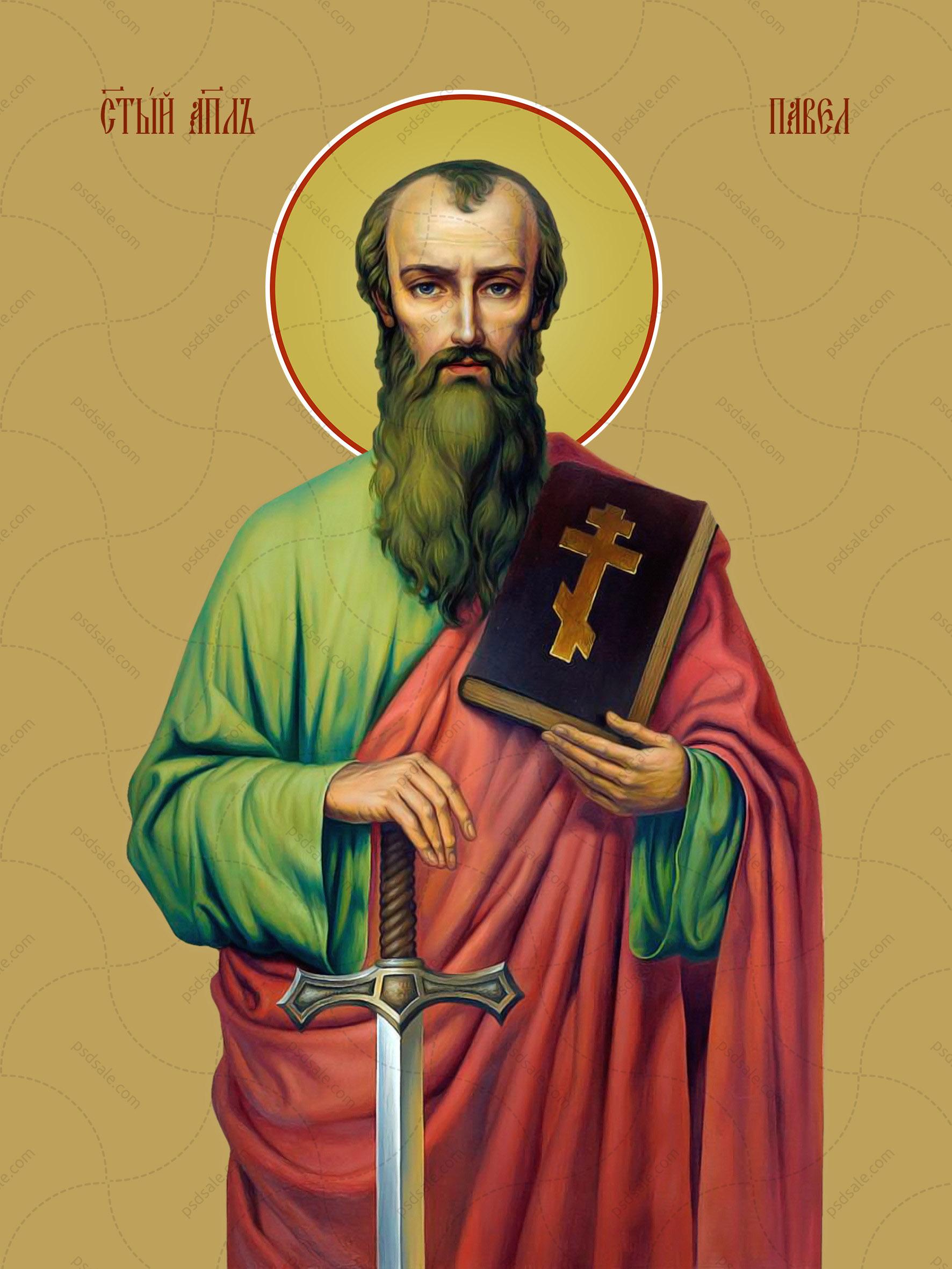 Павел, святой апостол