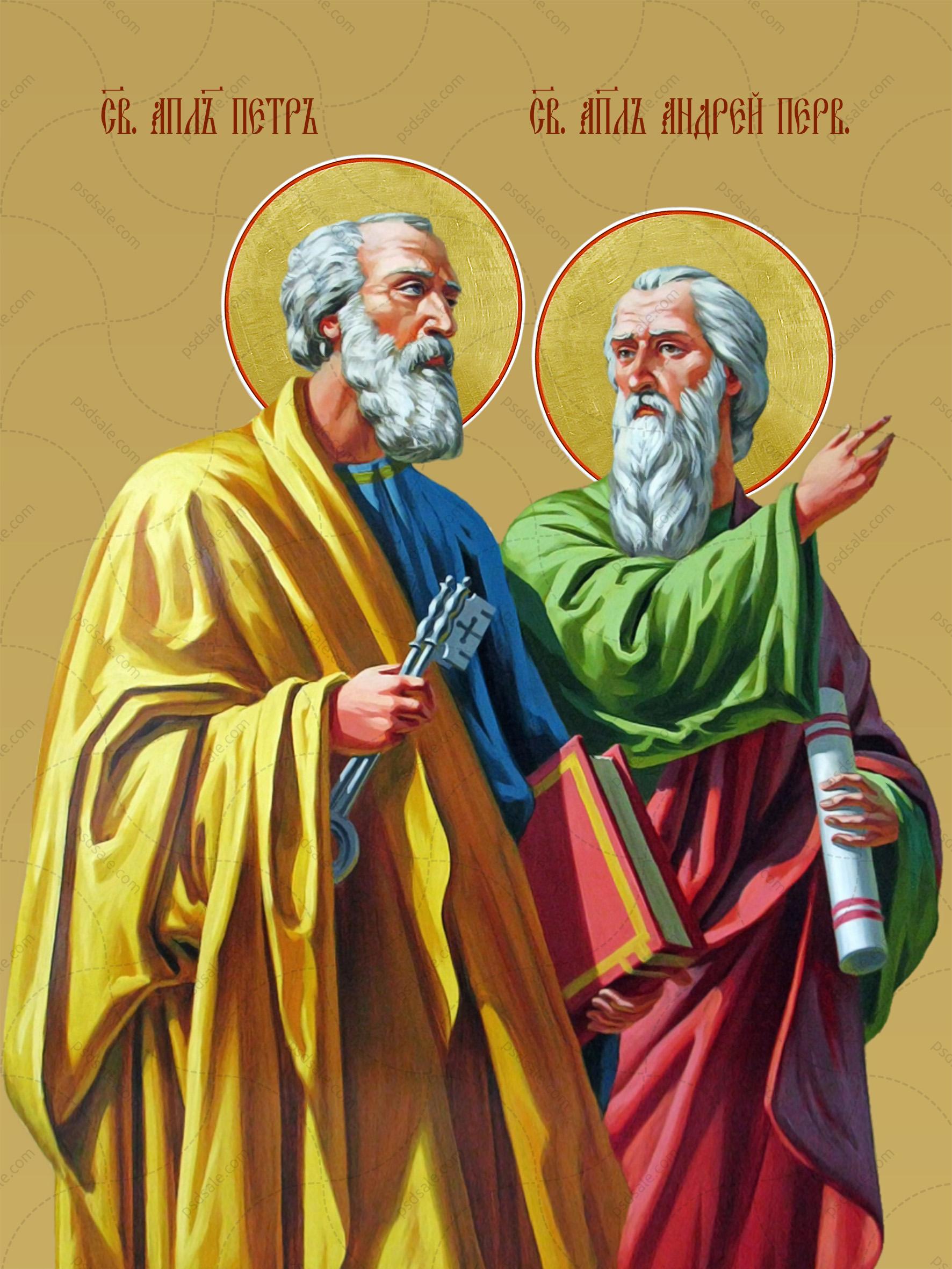 Петр и Андрей Первозванный