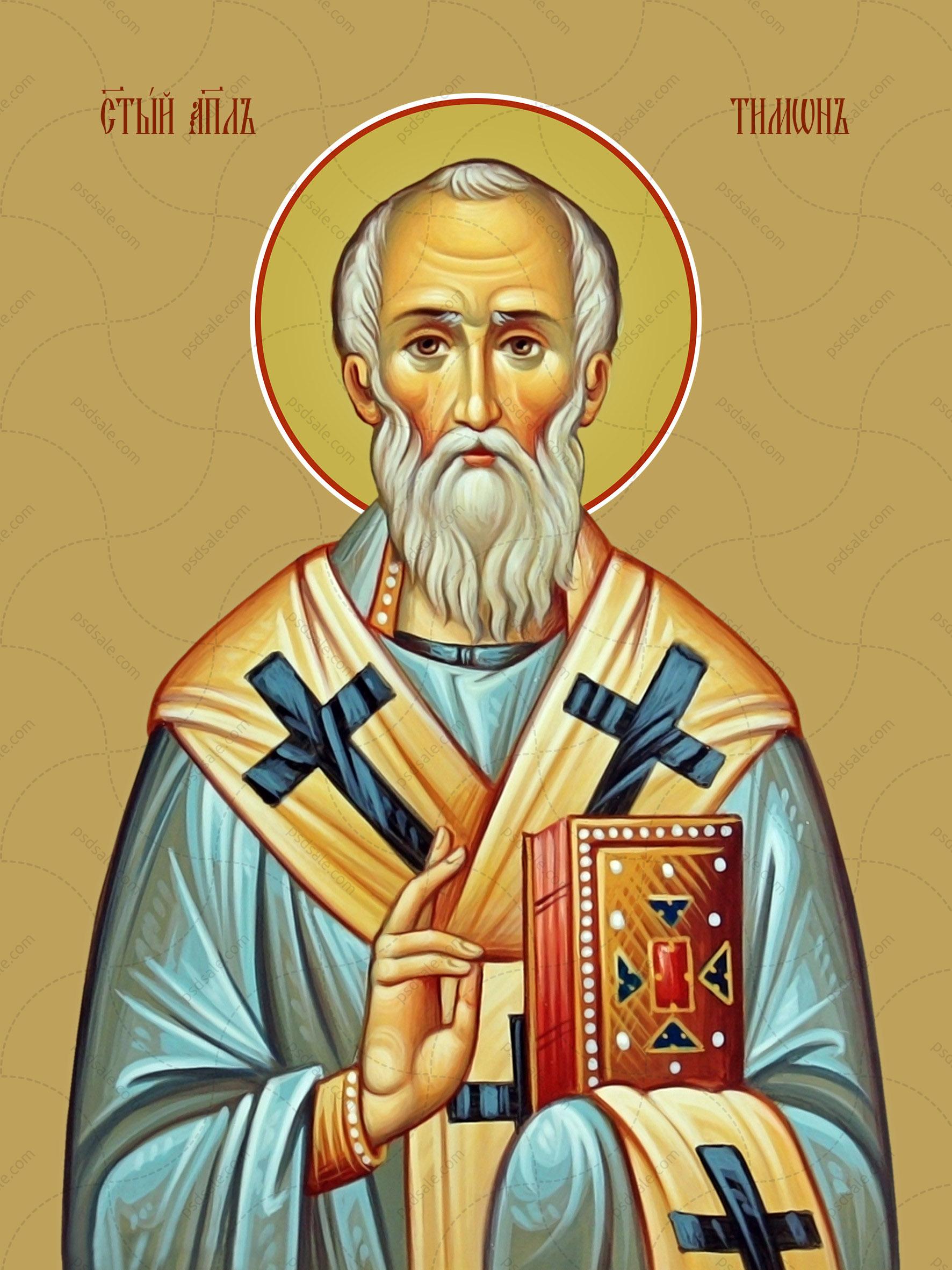 Тимон, апостол