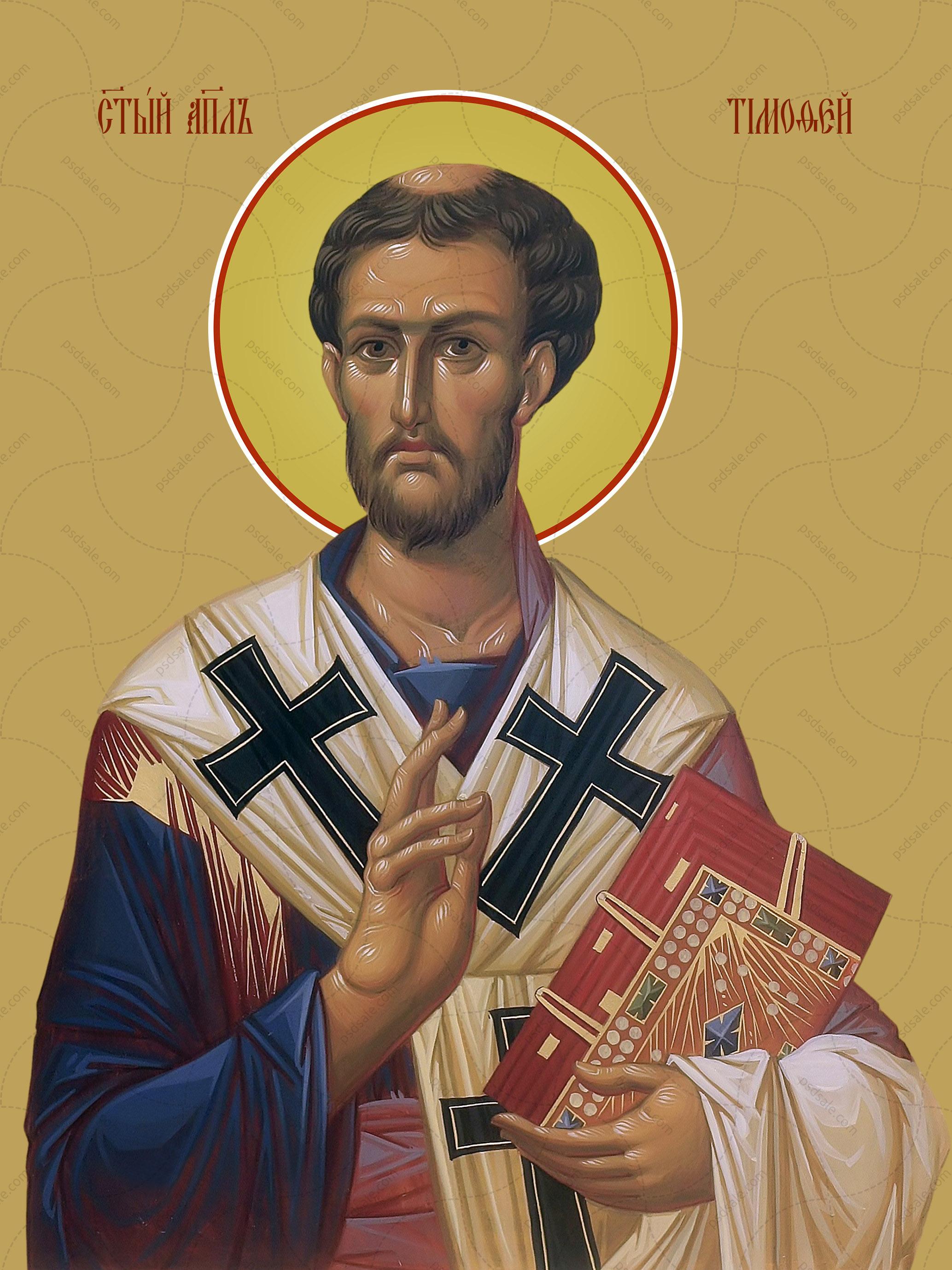 Тимофей, святой апостол