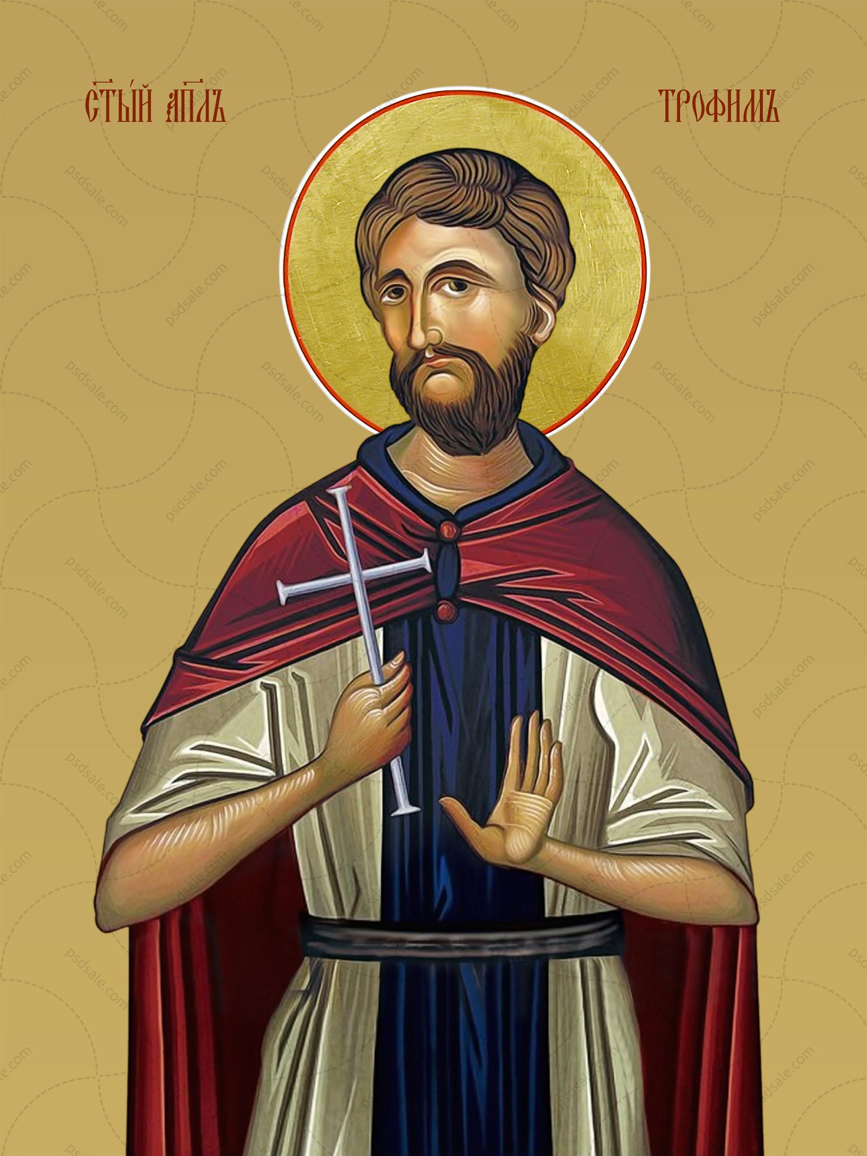 Трофим, святой апостол