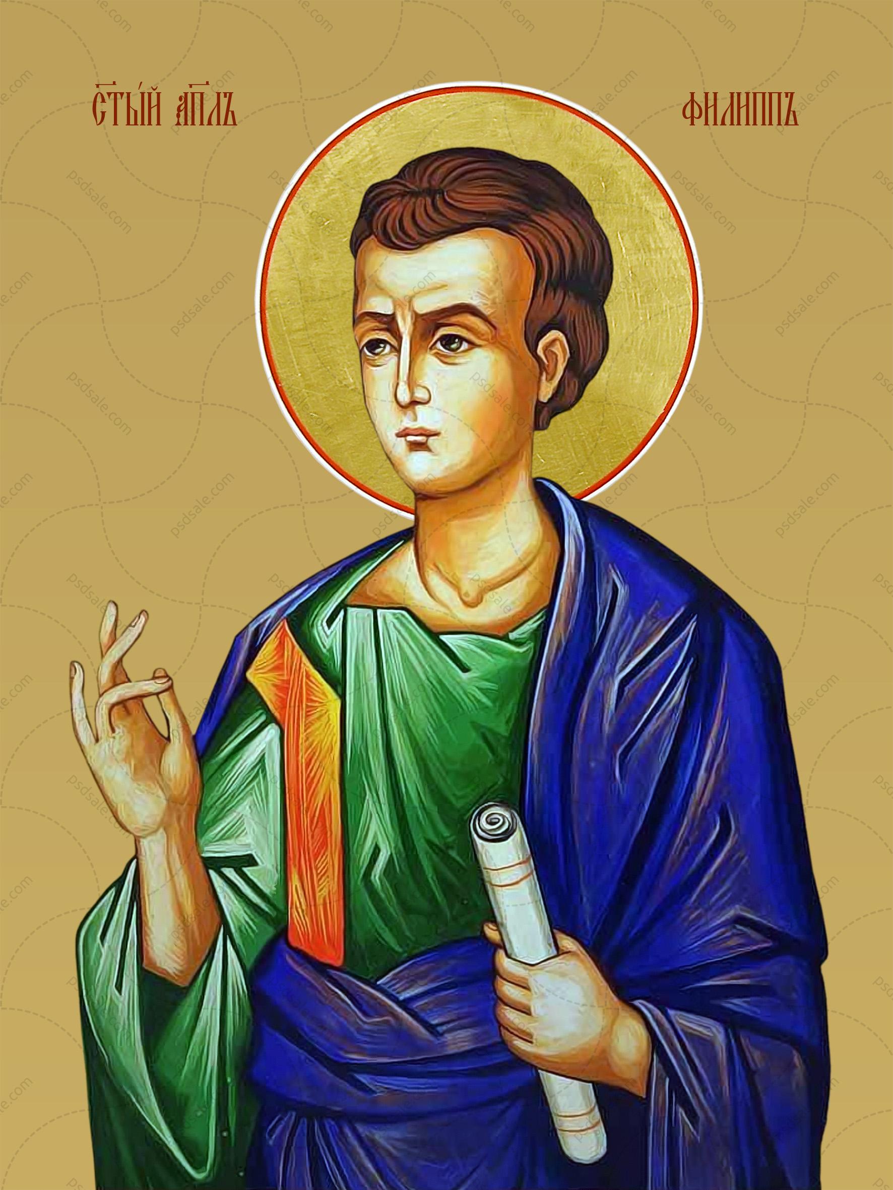 Филипп, святой апостол