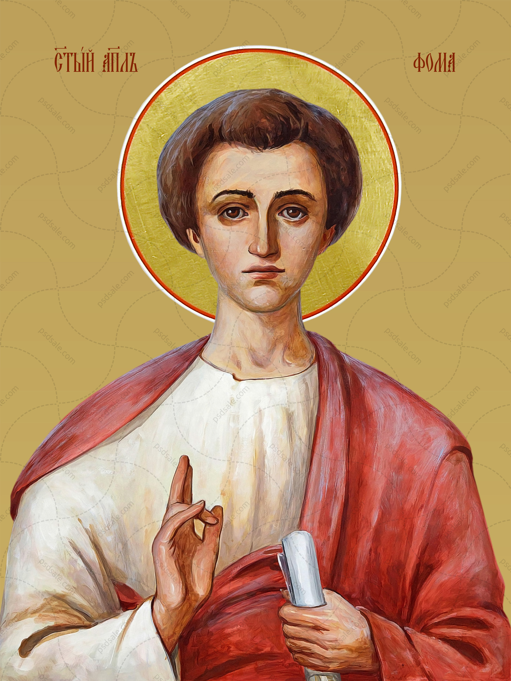 Фома, святой апостол