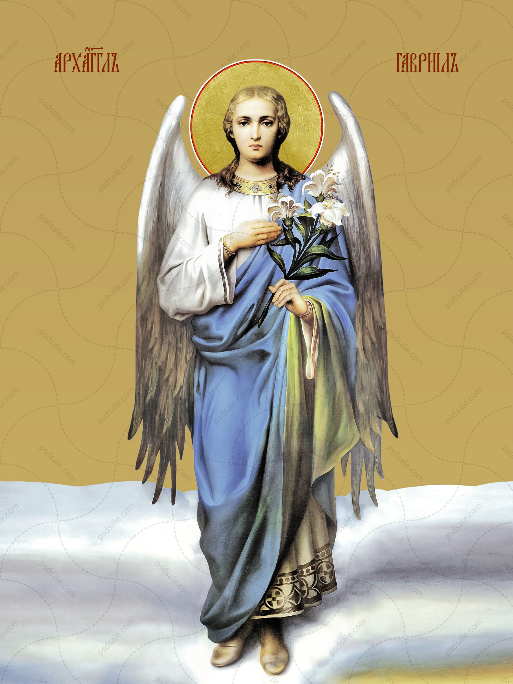 Гавриил, архангел