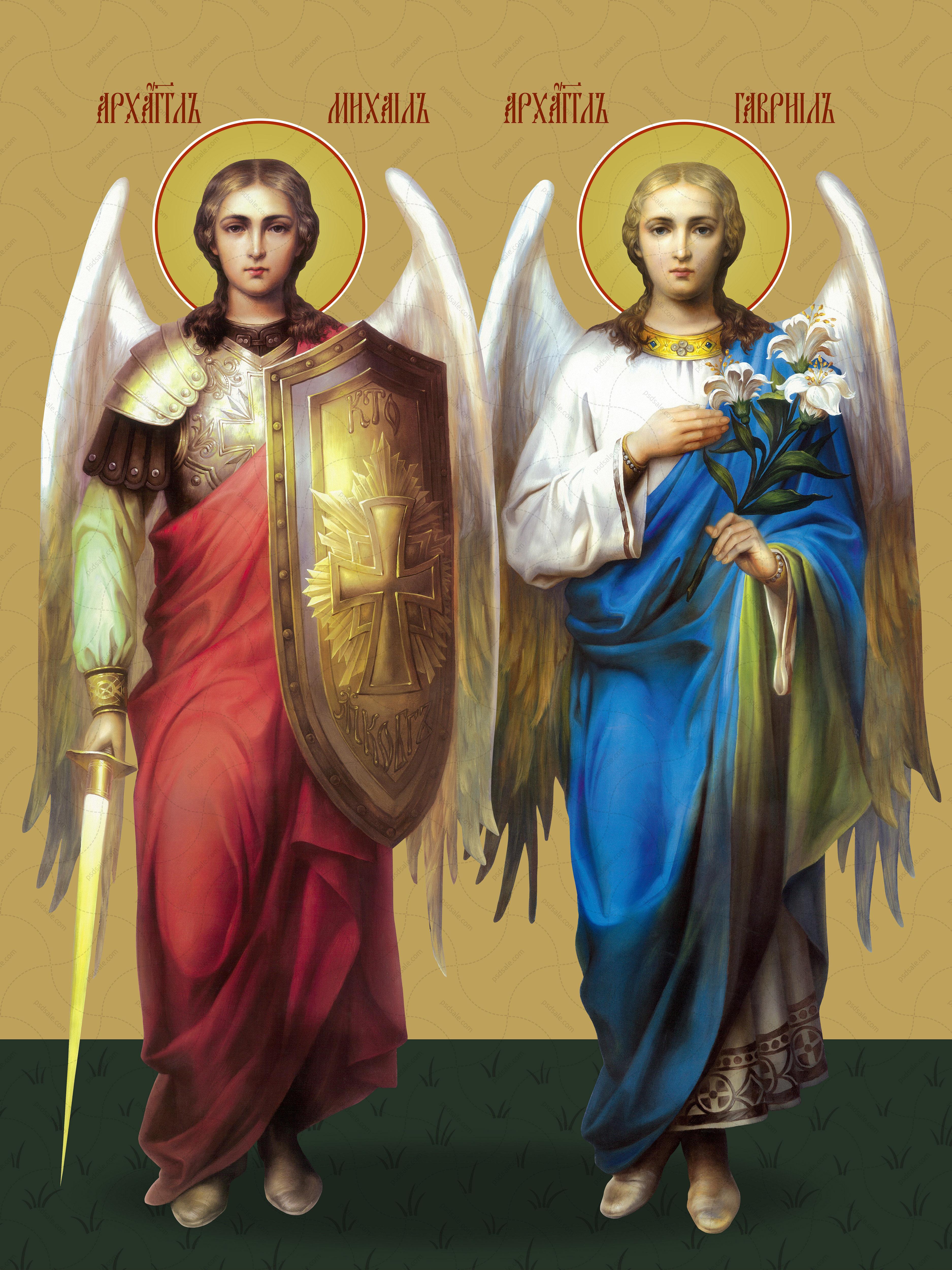 Гавриил и Михаил, архангелы