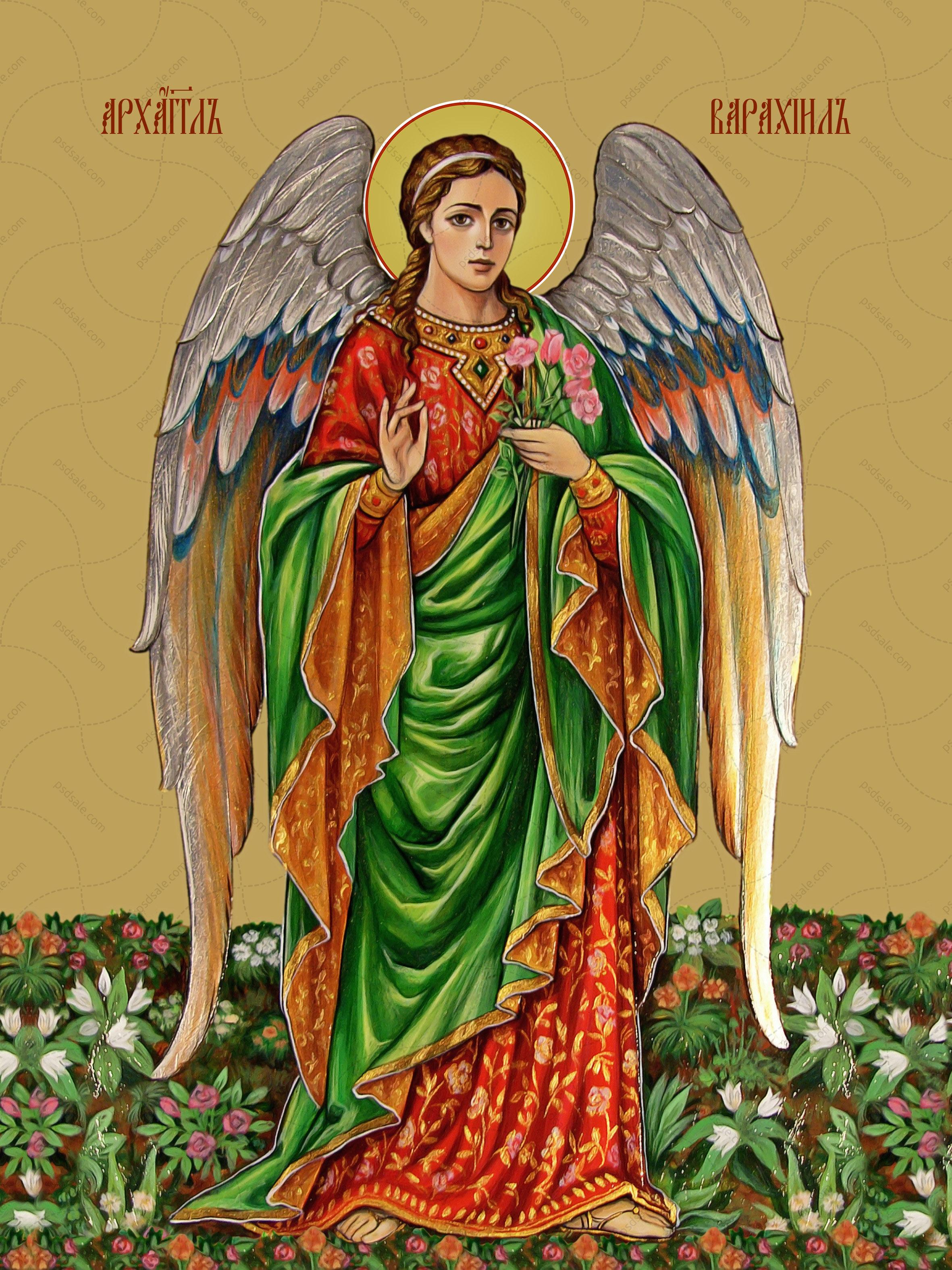 Варахиил, архангел