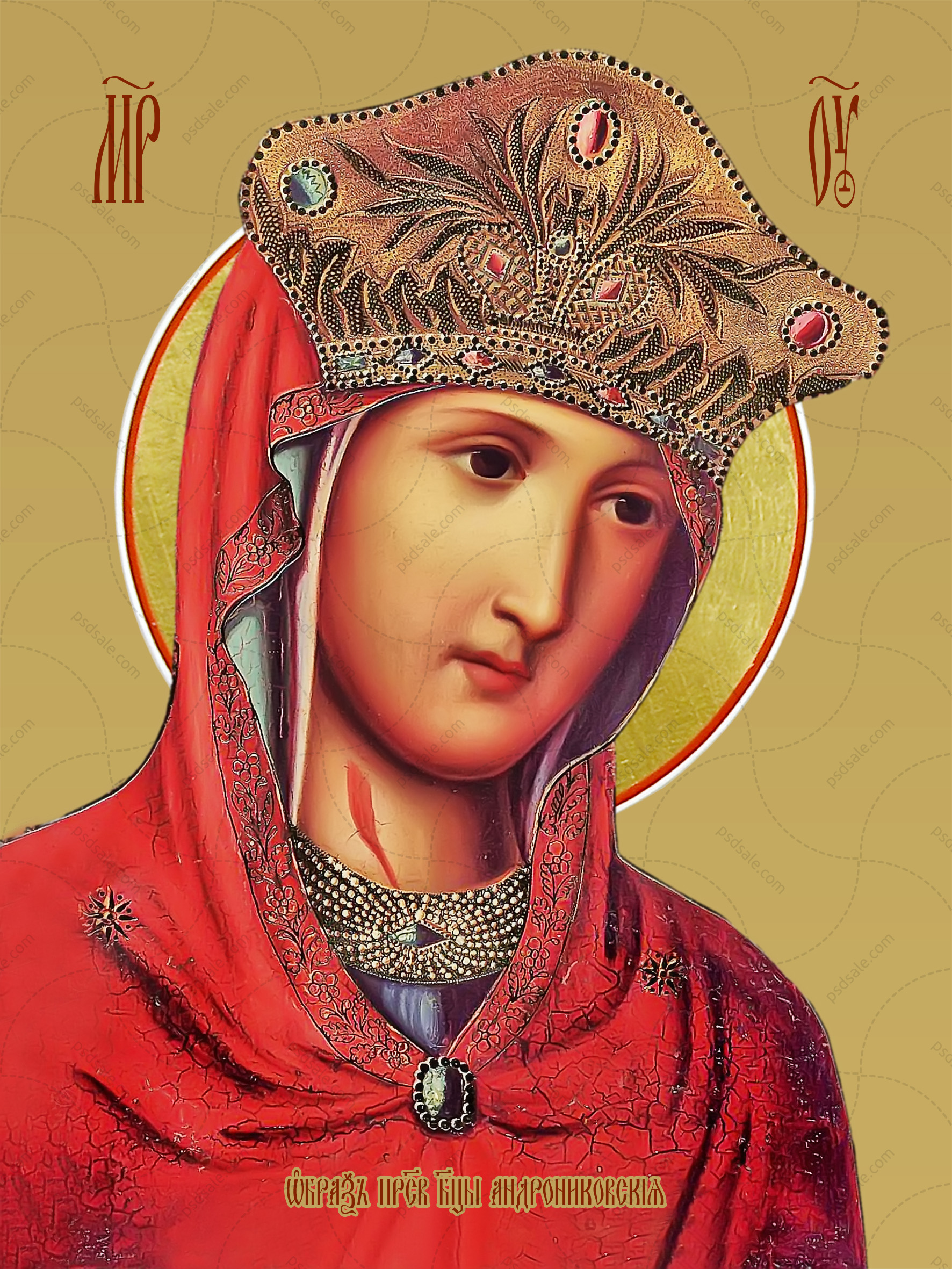 Андрониковская икона божьей матери