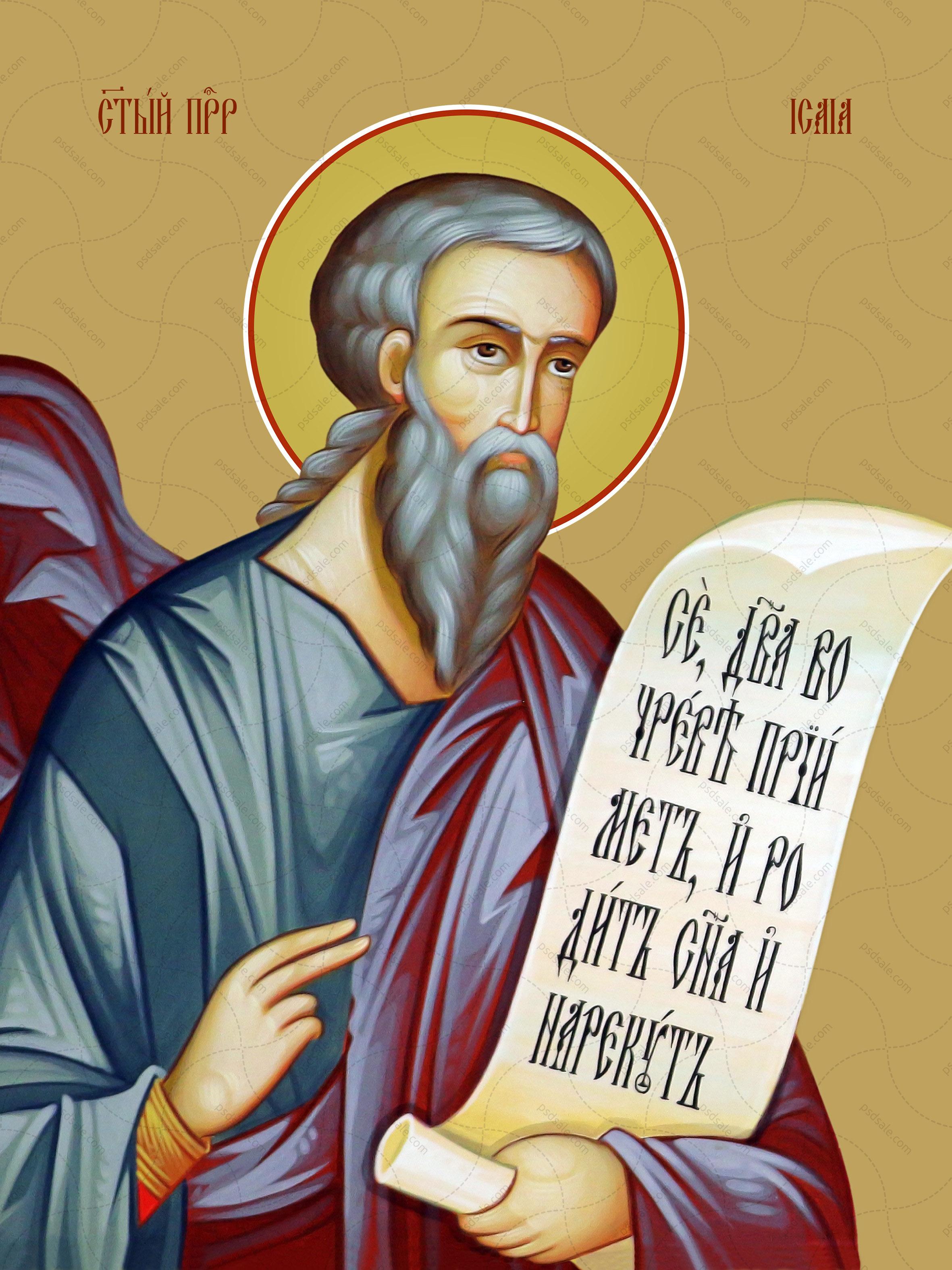 Пророк Исайя