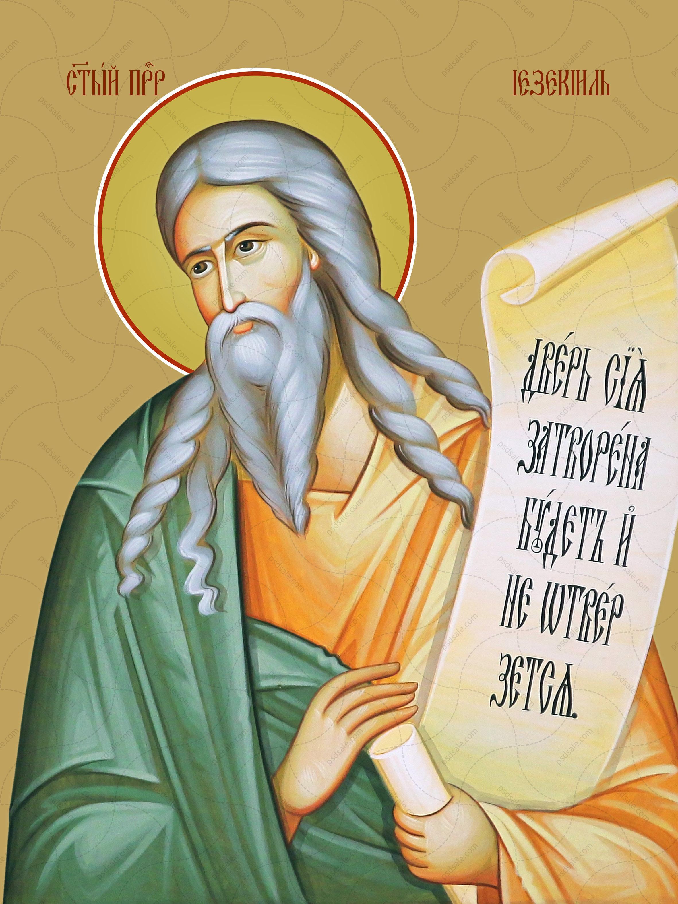 Пророк Иезекиль