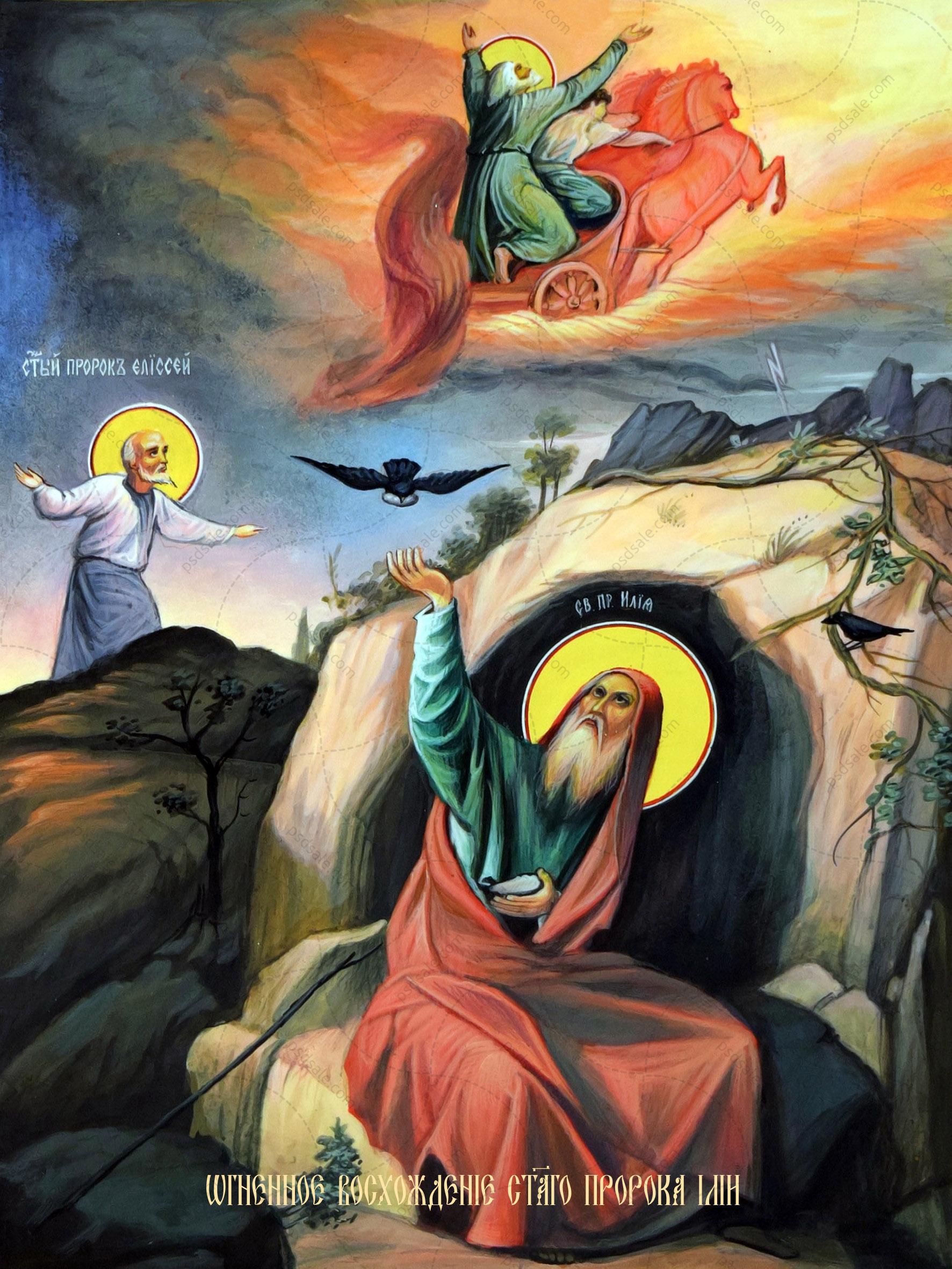 Пророк Илья, огненное восхождение