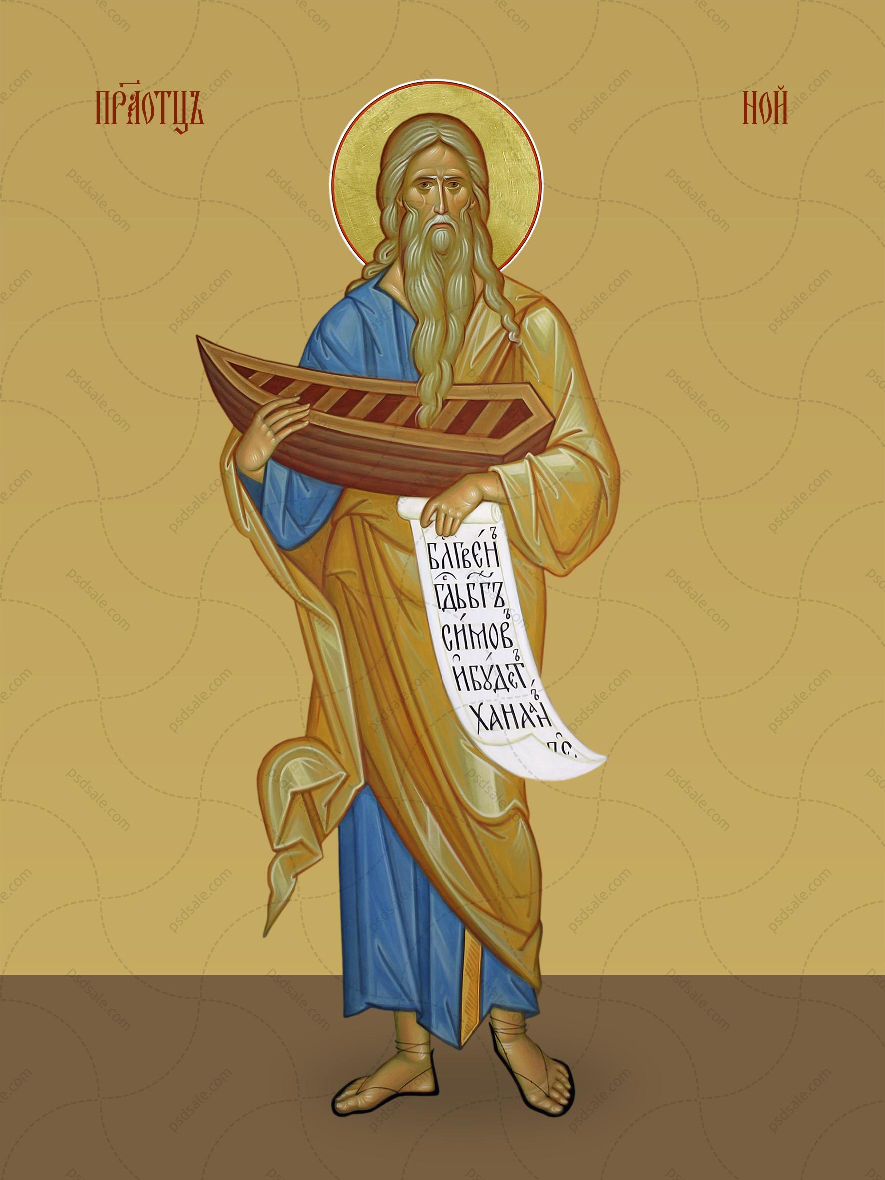 Праотец Ной