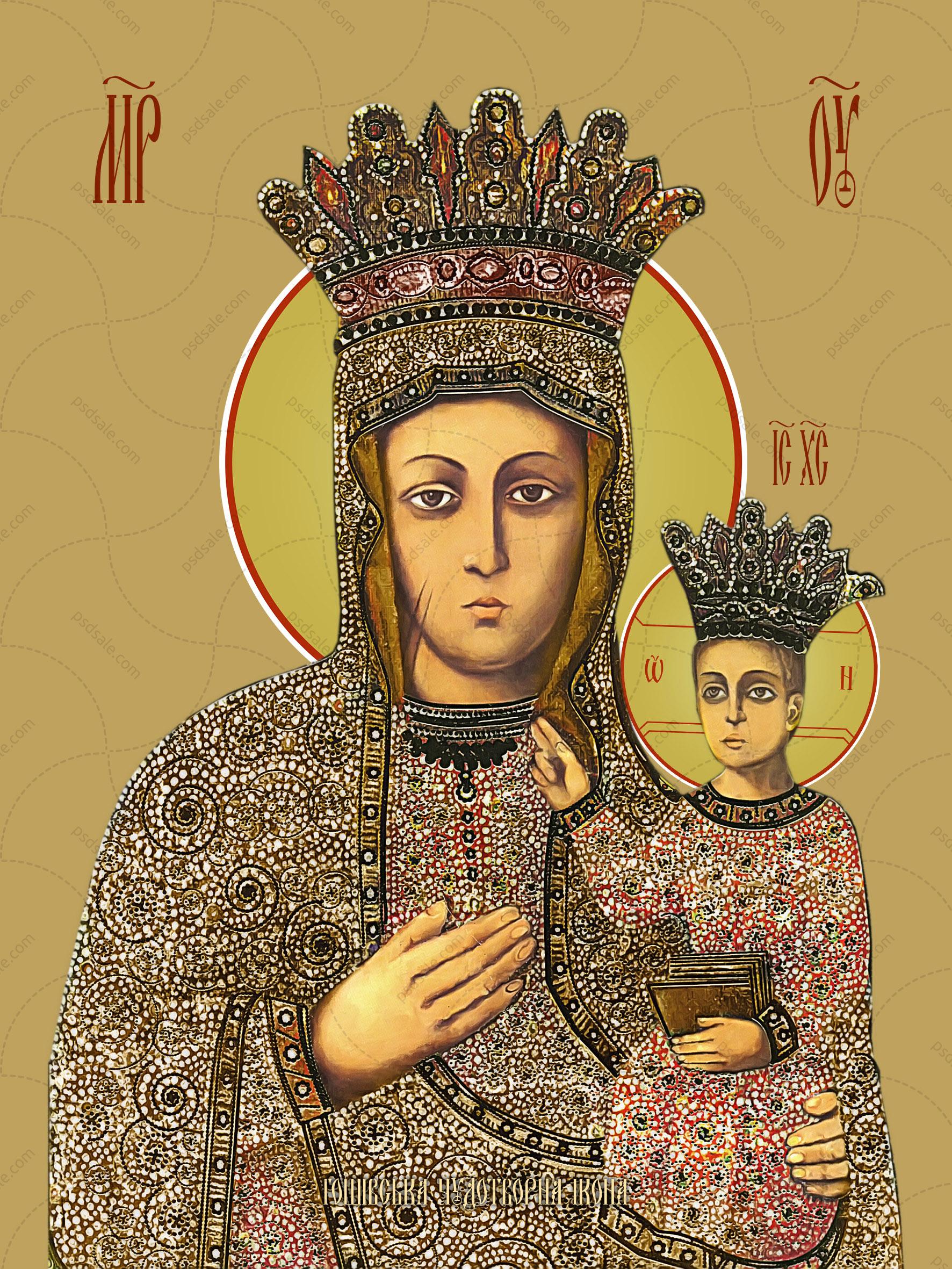 Гошевская икона божьей матери