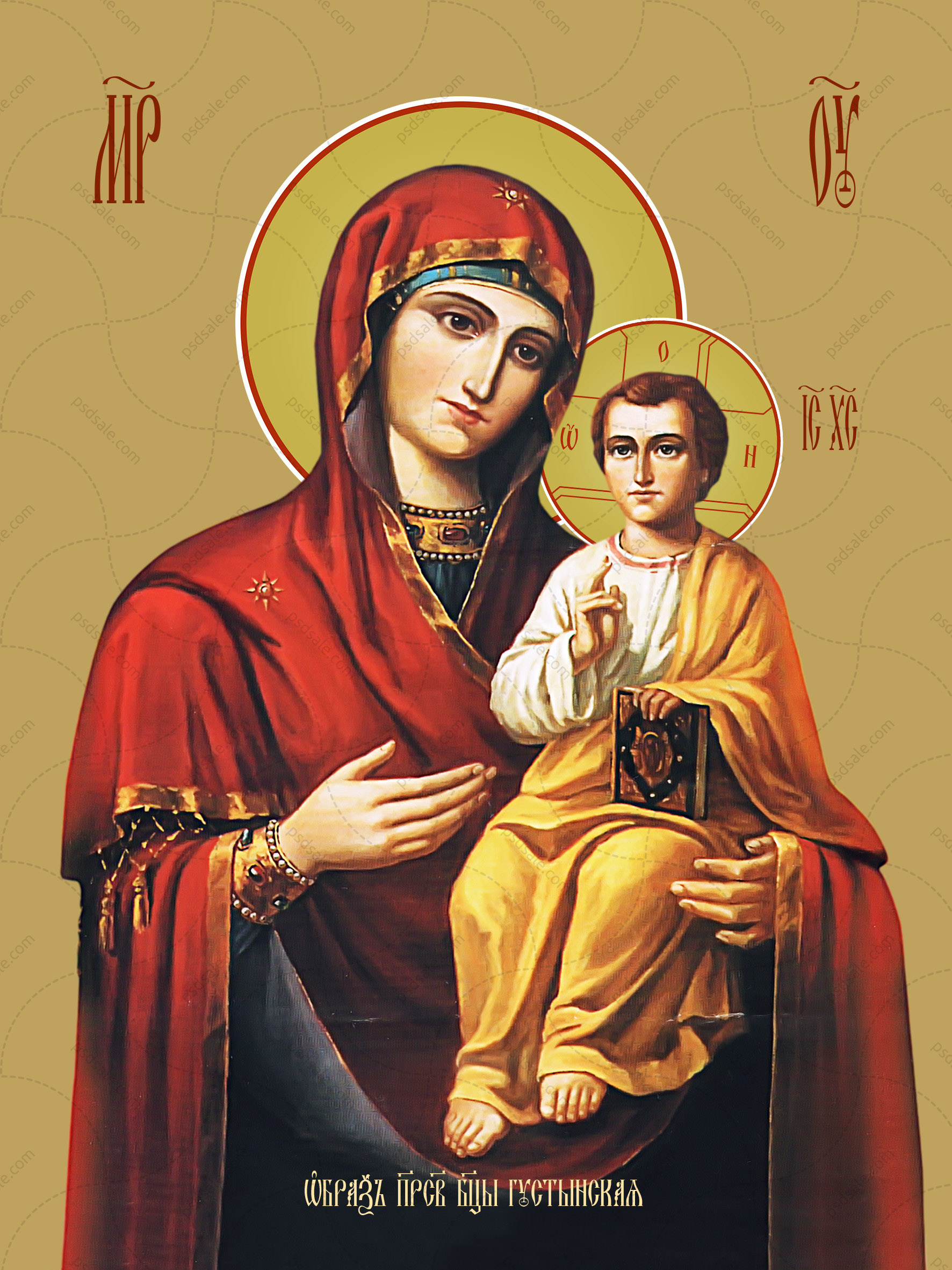 Густынская икона божьей матери
