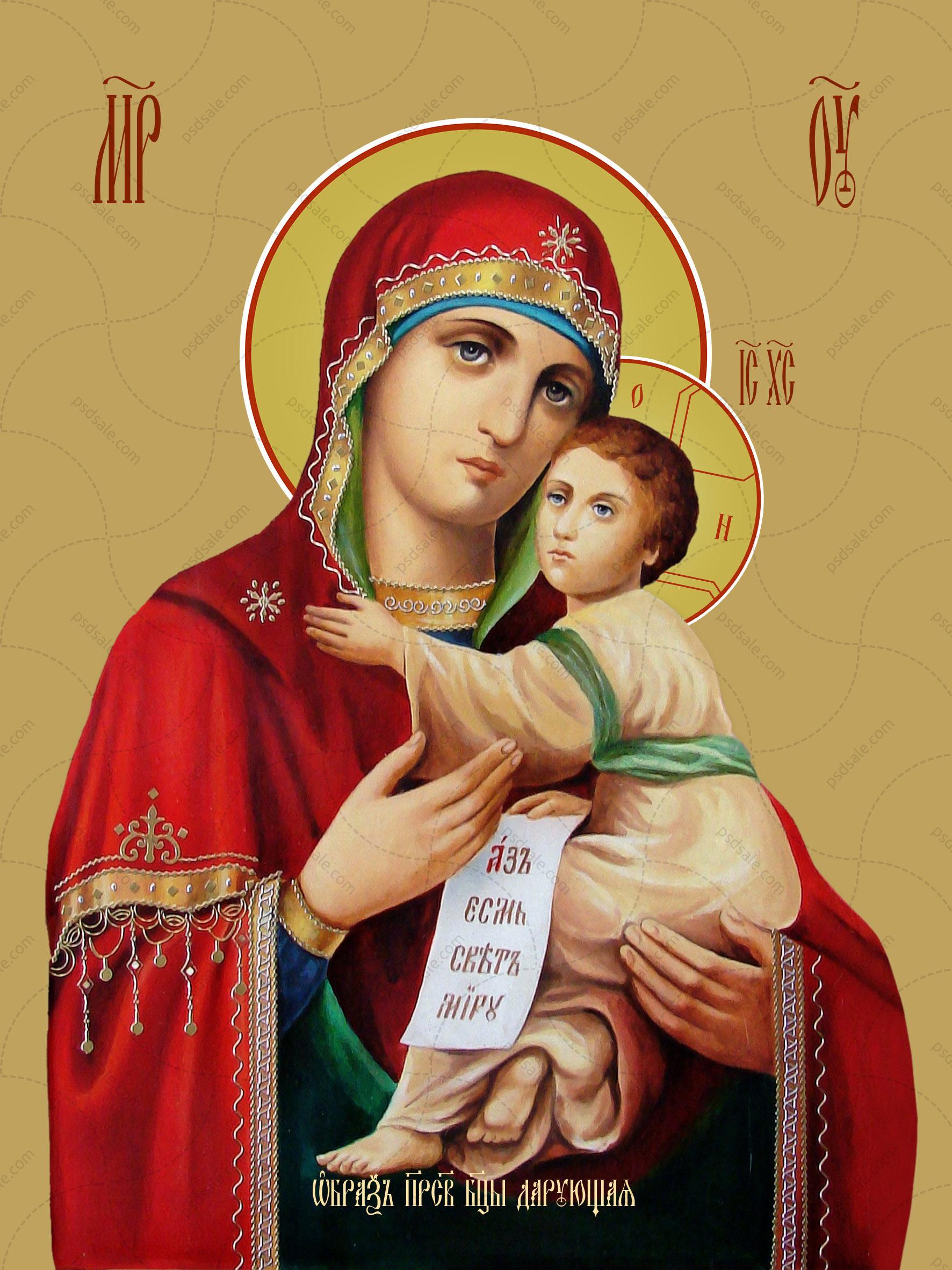 Дарующая икона божьей матери