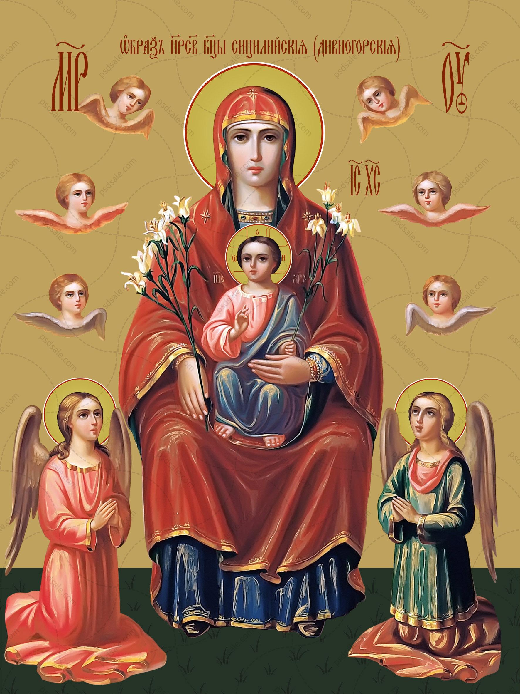 Дивногорская икона божьей матери (Сицилийская)