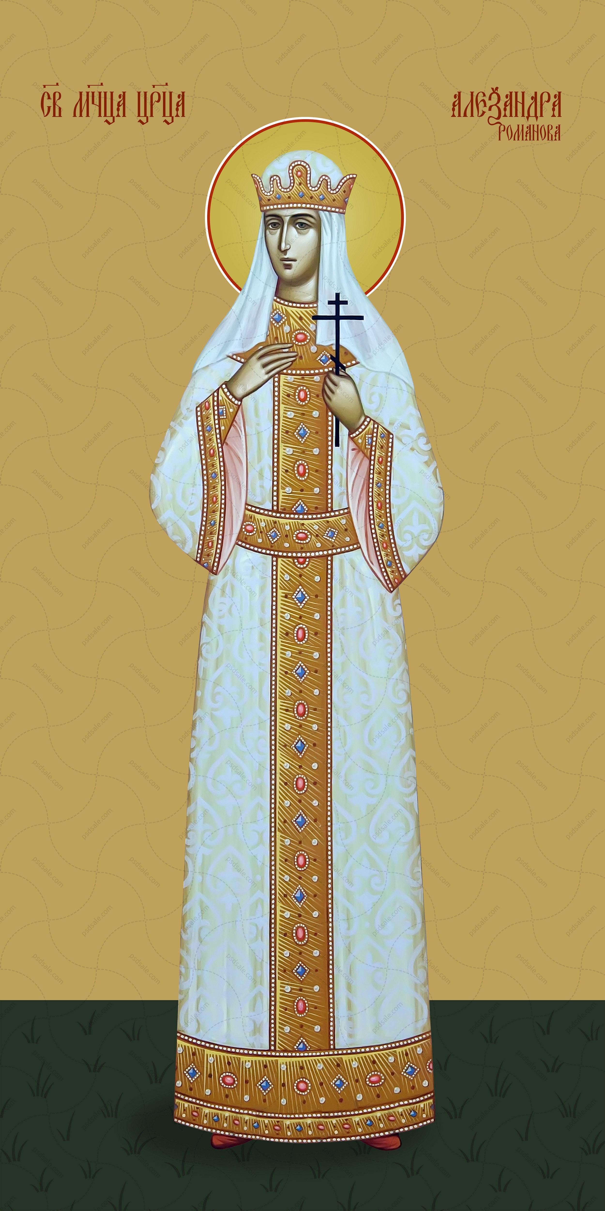 Мерная икона, Александра Романова, святая царица