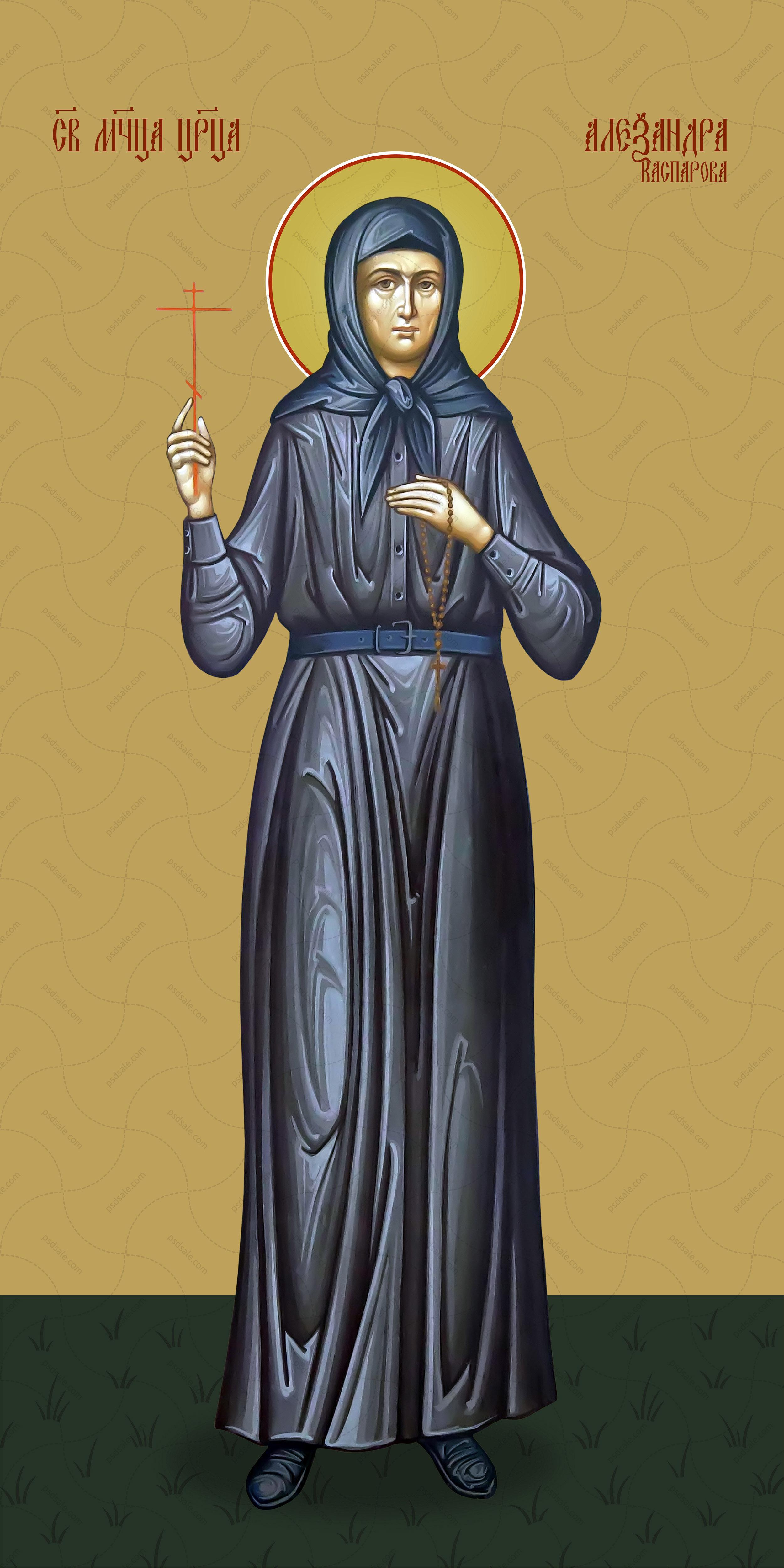 Мерная икона, Александра Каспарова, святая царица