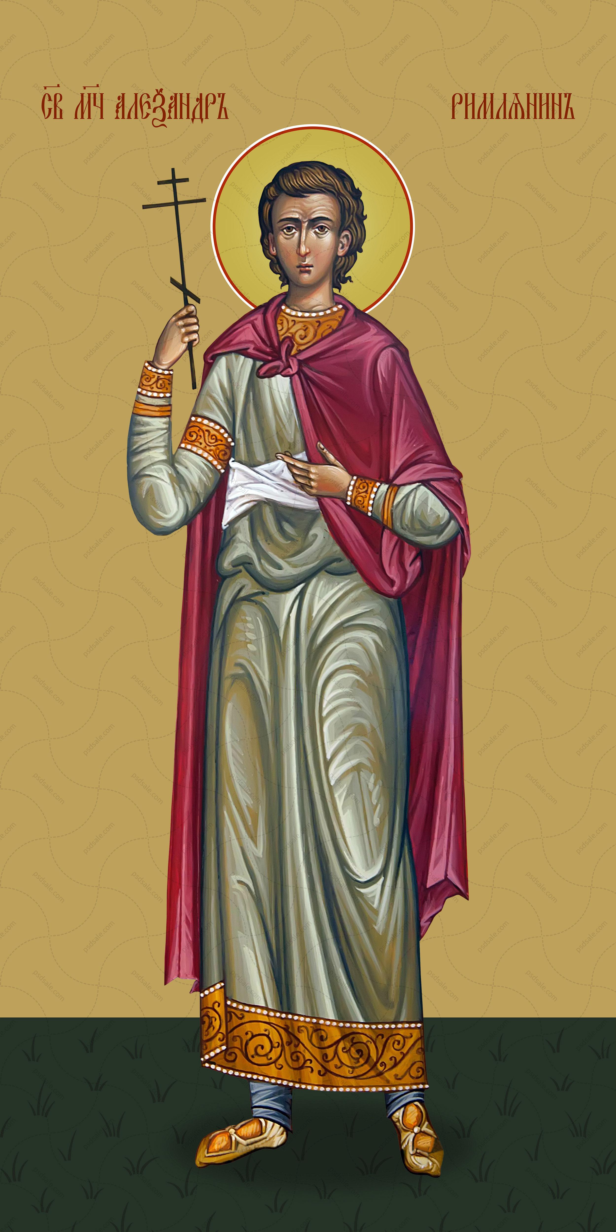 Мерная икона, Александр Римлянин, святой мученик