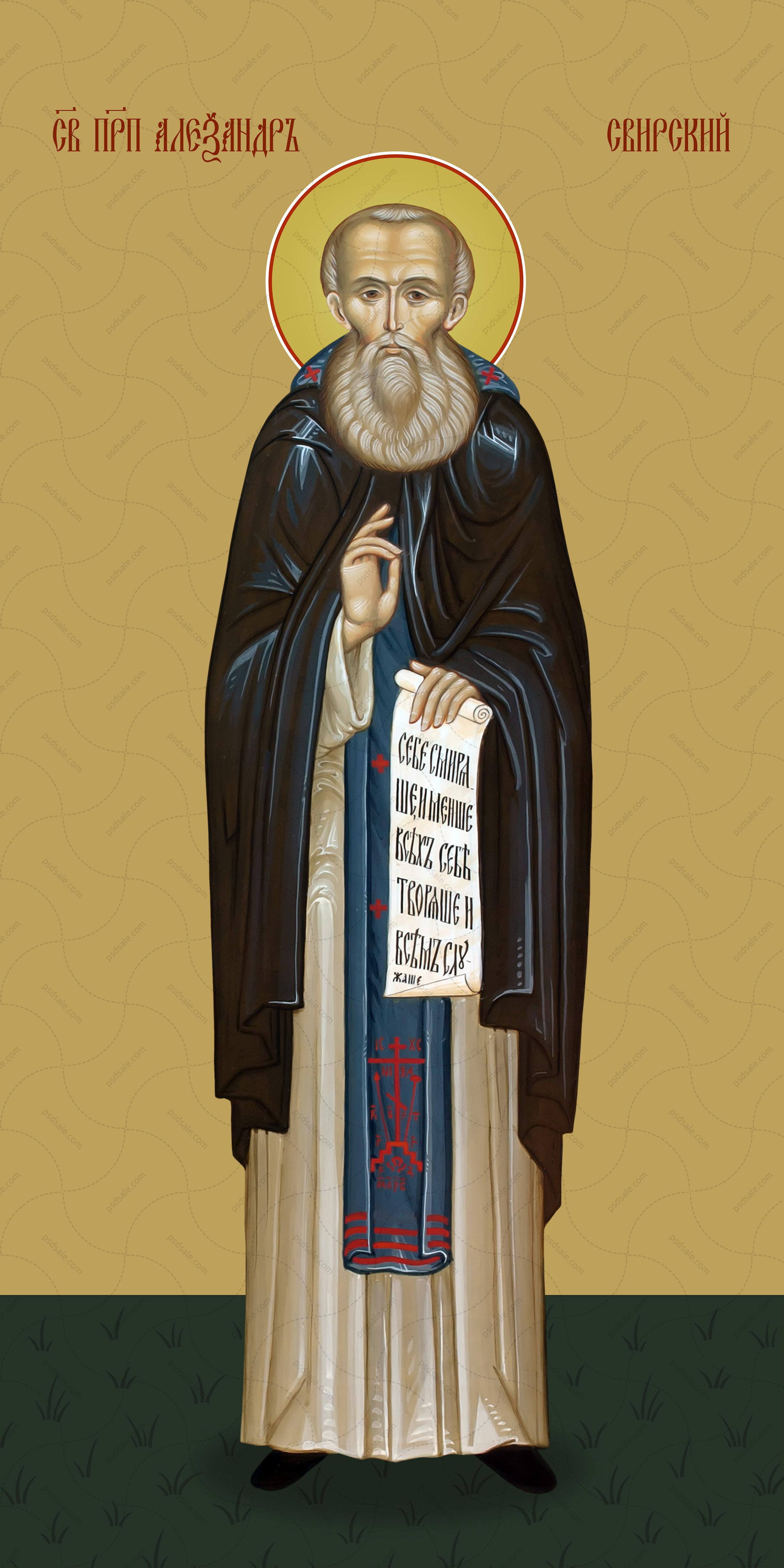 Мерная икона, Александр Свирский, преподобный