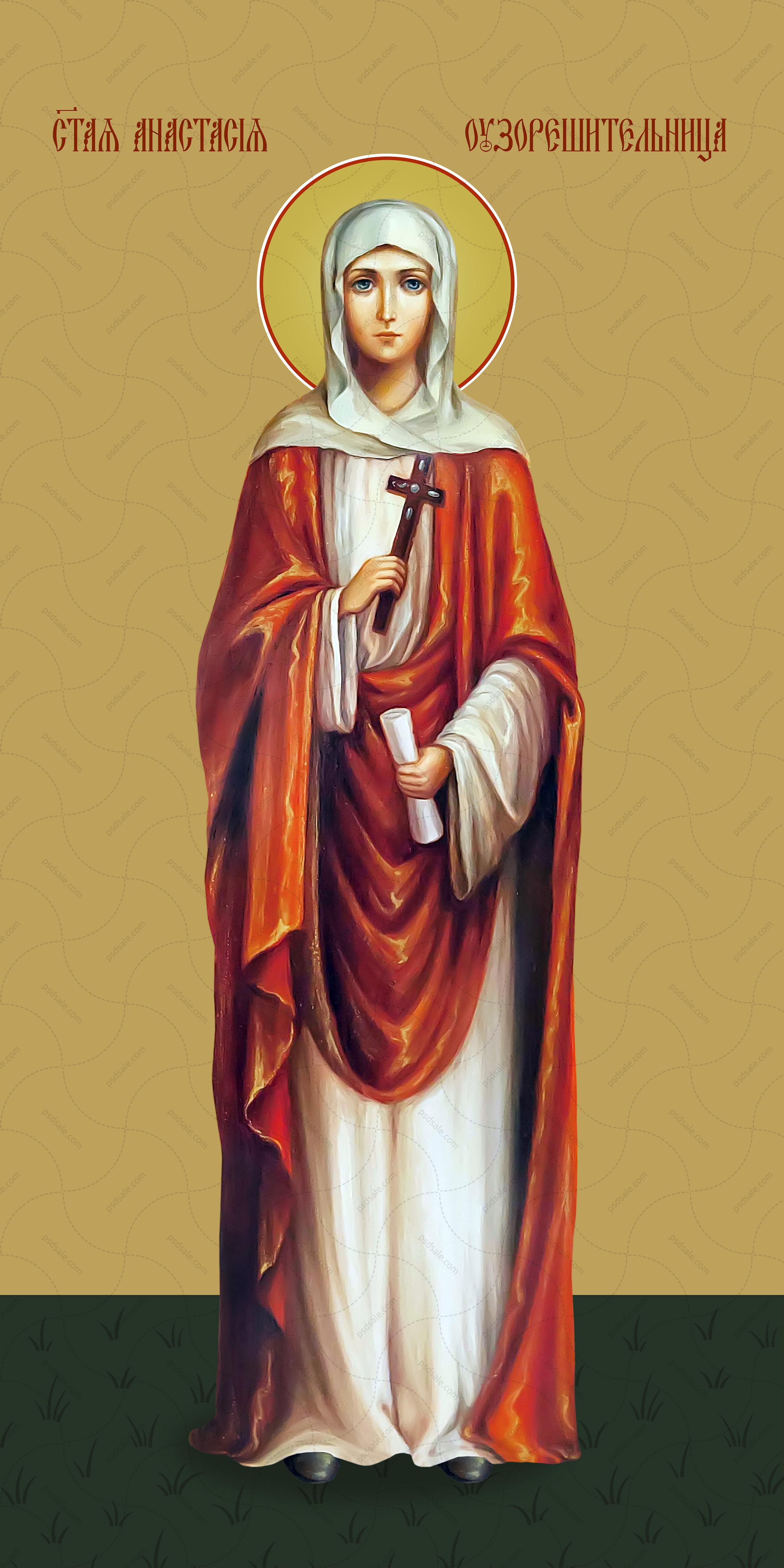 Мерная икона, Анастасия узорешительница, святая