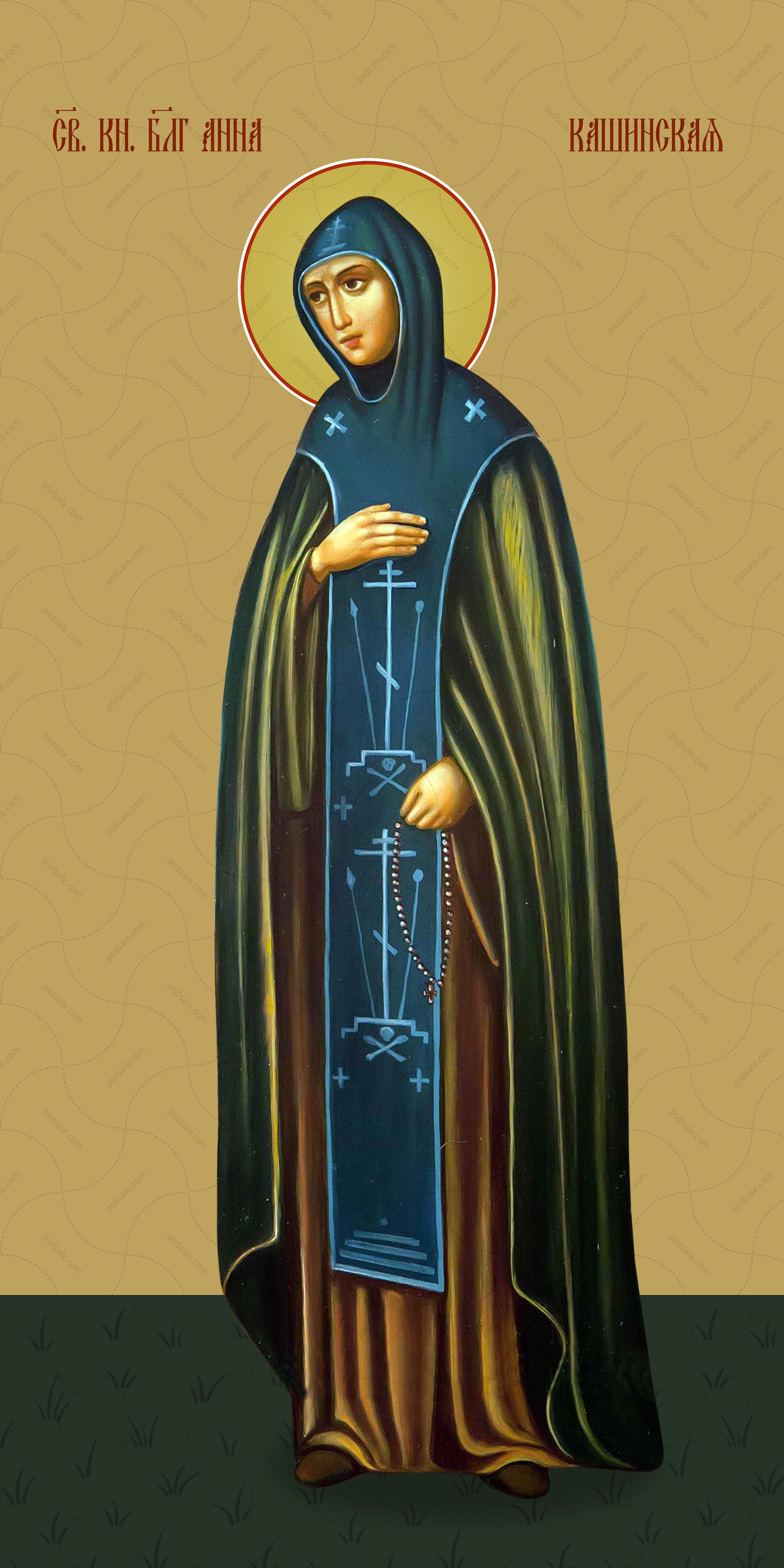 Мерная икона, Анна Кашинская, святая