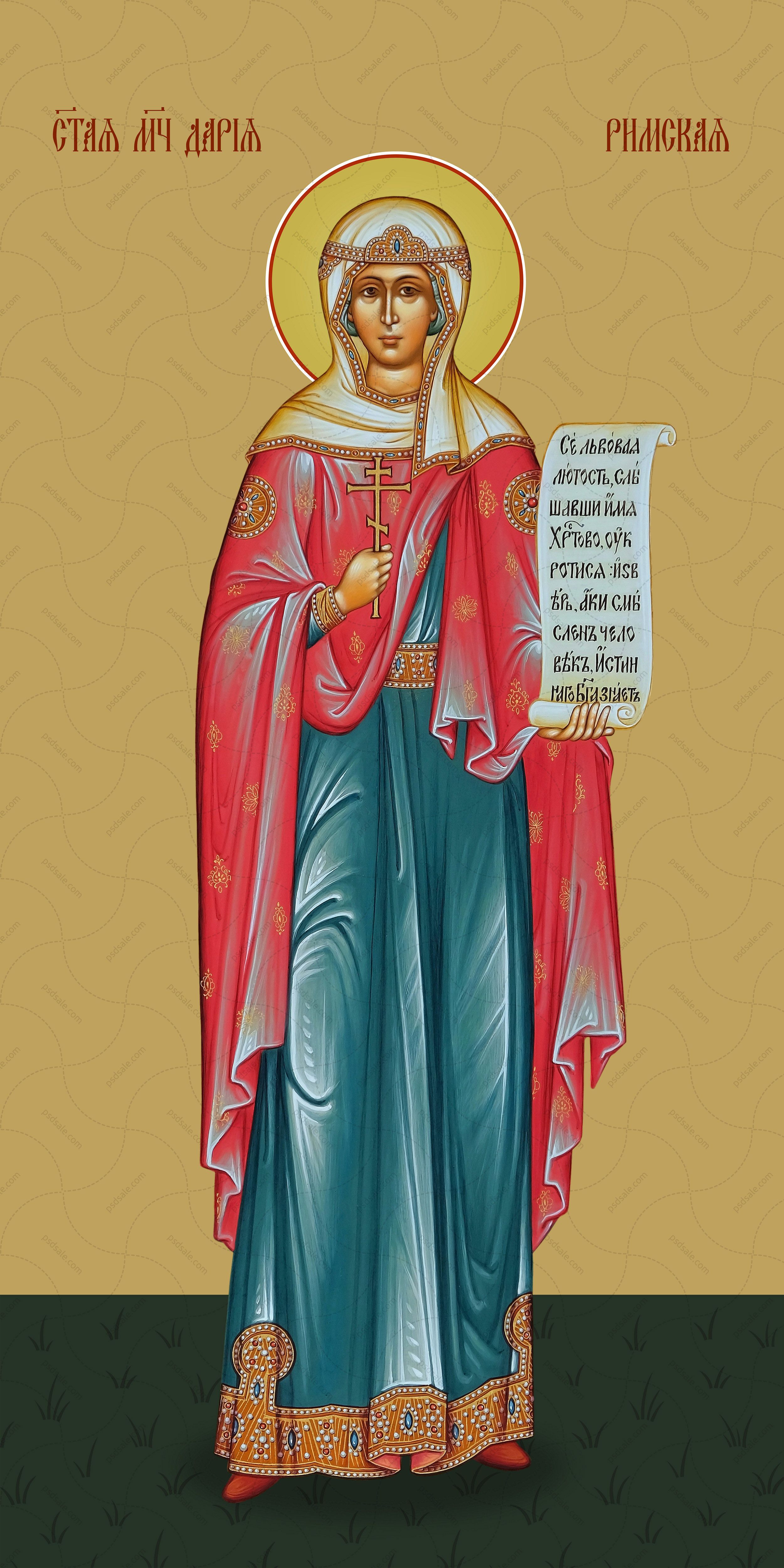 Мерная икона, Дарья Римская, мученица
