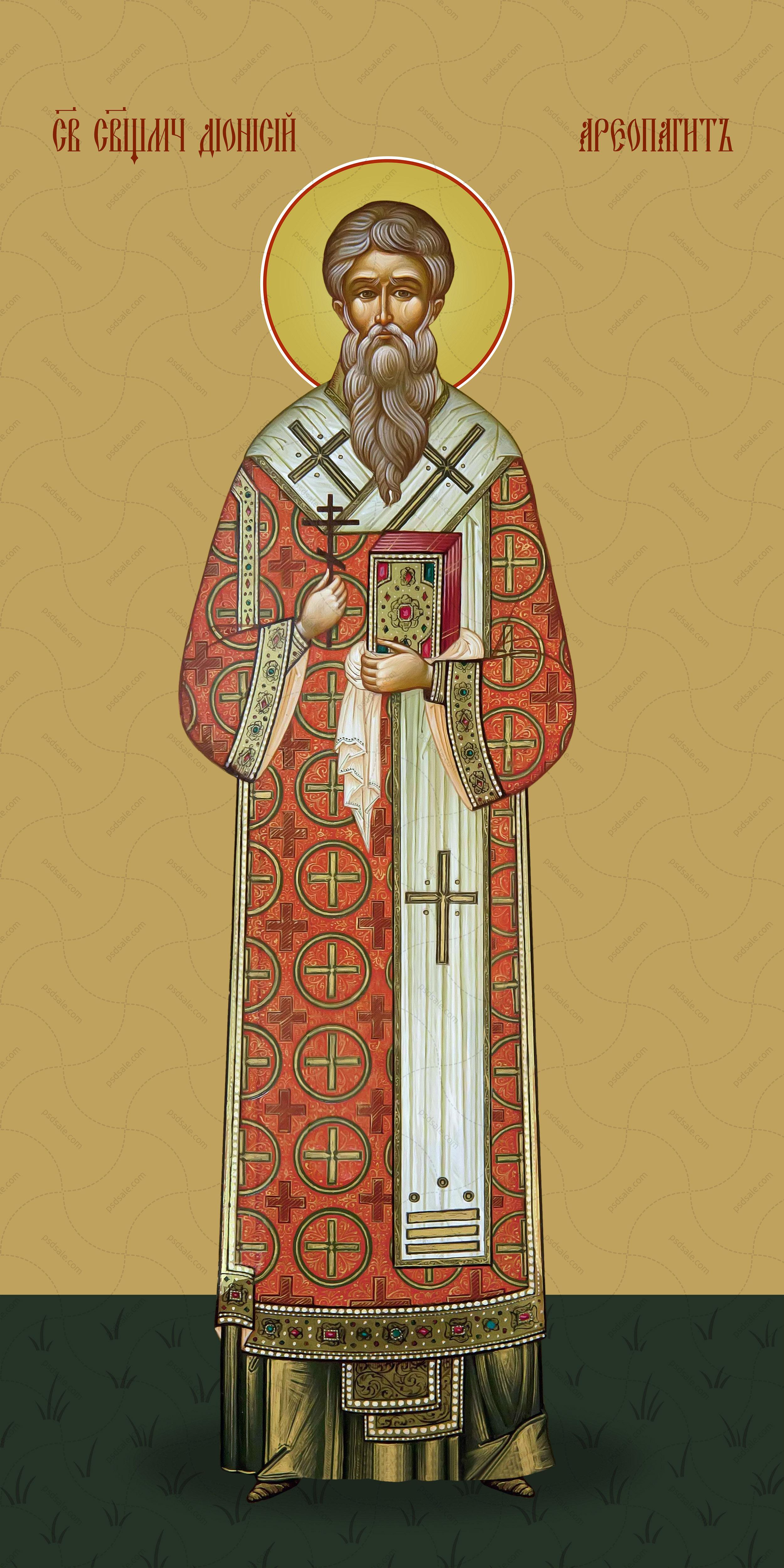 Мерная икона, Дионисий Ареопагит, священномученик