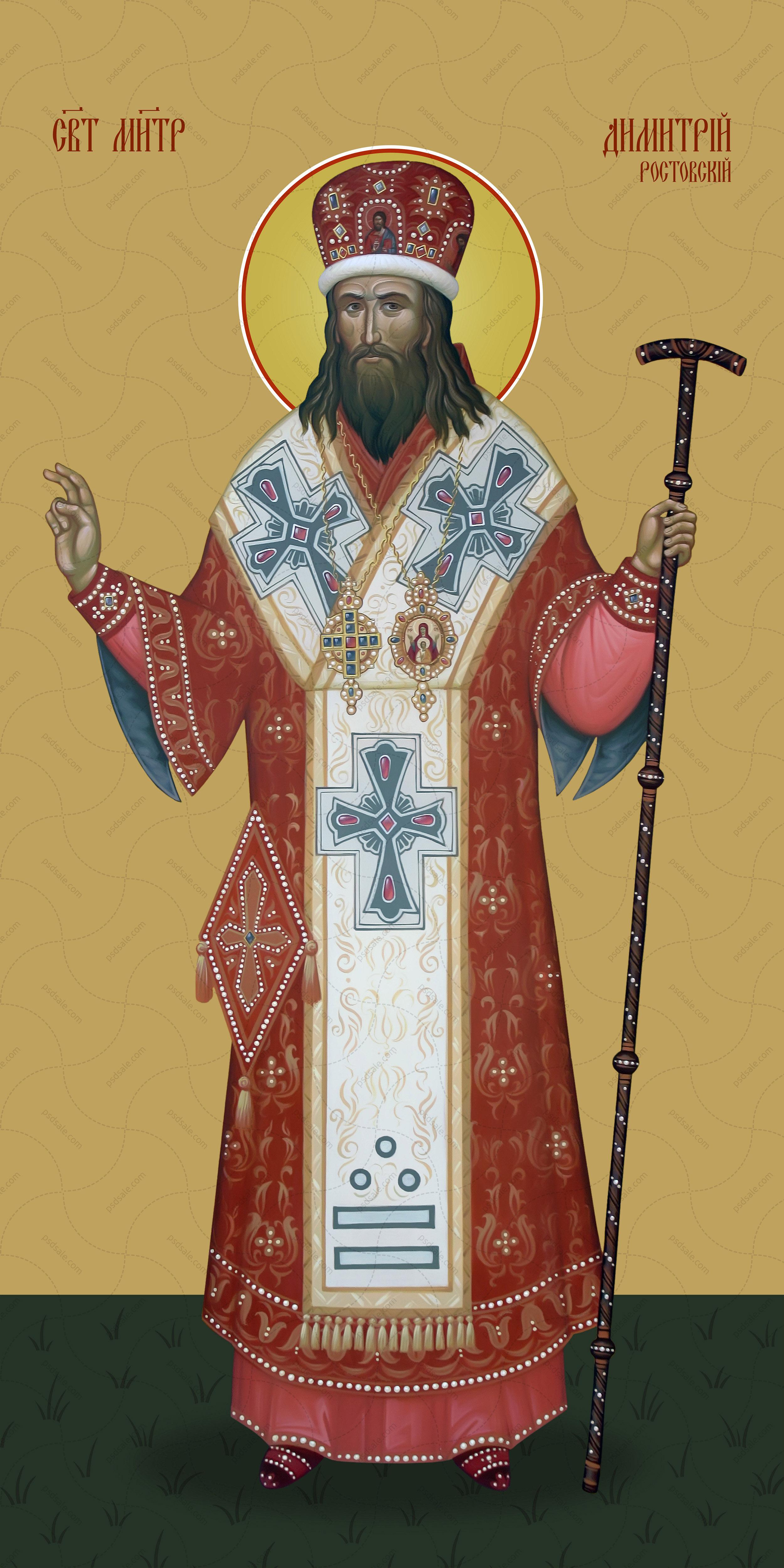 Мерная икона, Дмитрий Ростовский, митрополит