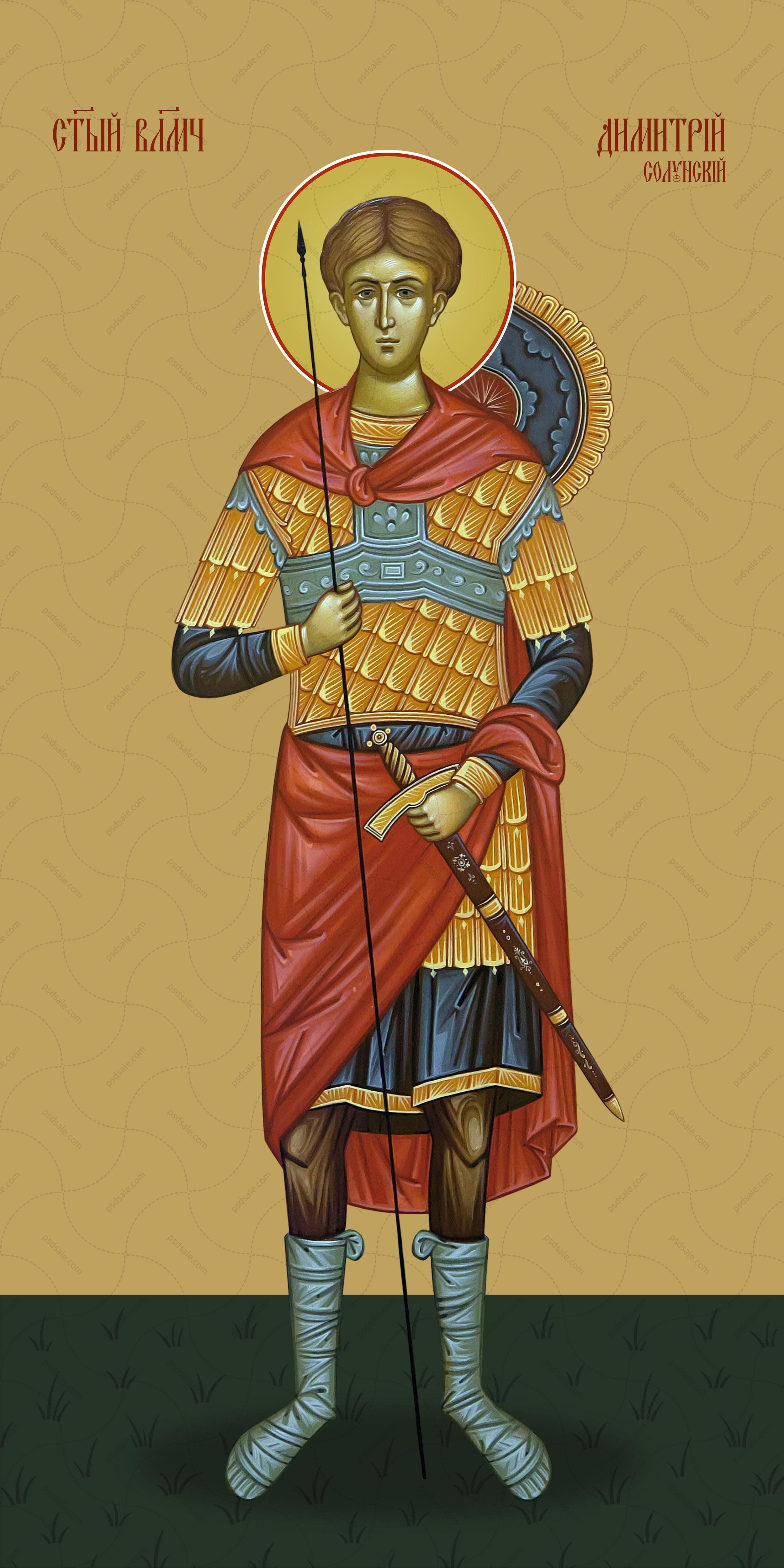 Мерная икона, Дмитрий Солунский, великомученик