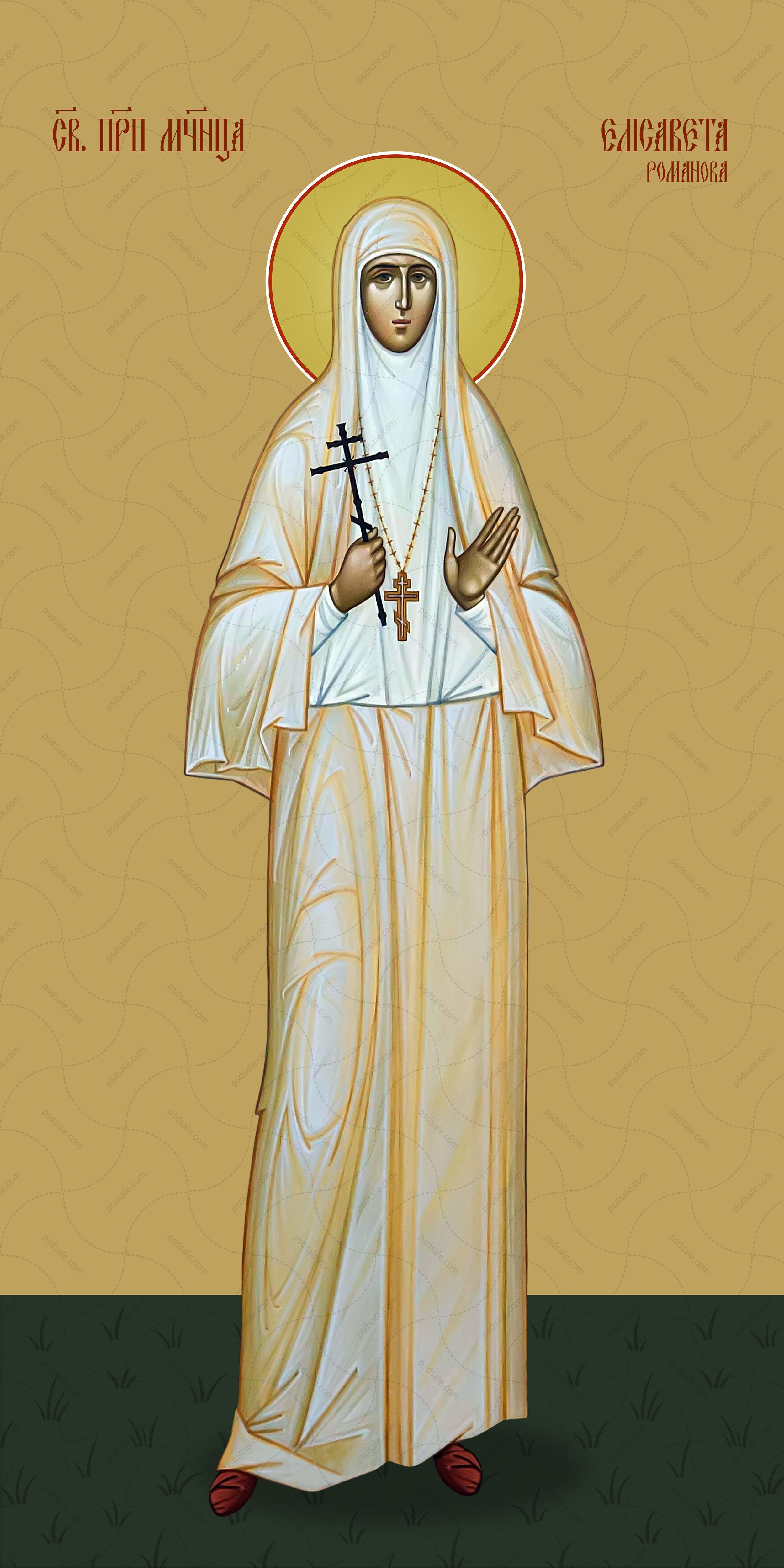 Мерная икона, Елизавета, святая