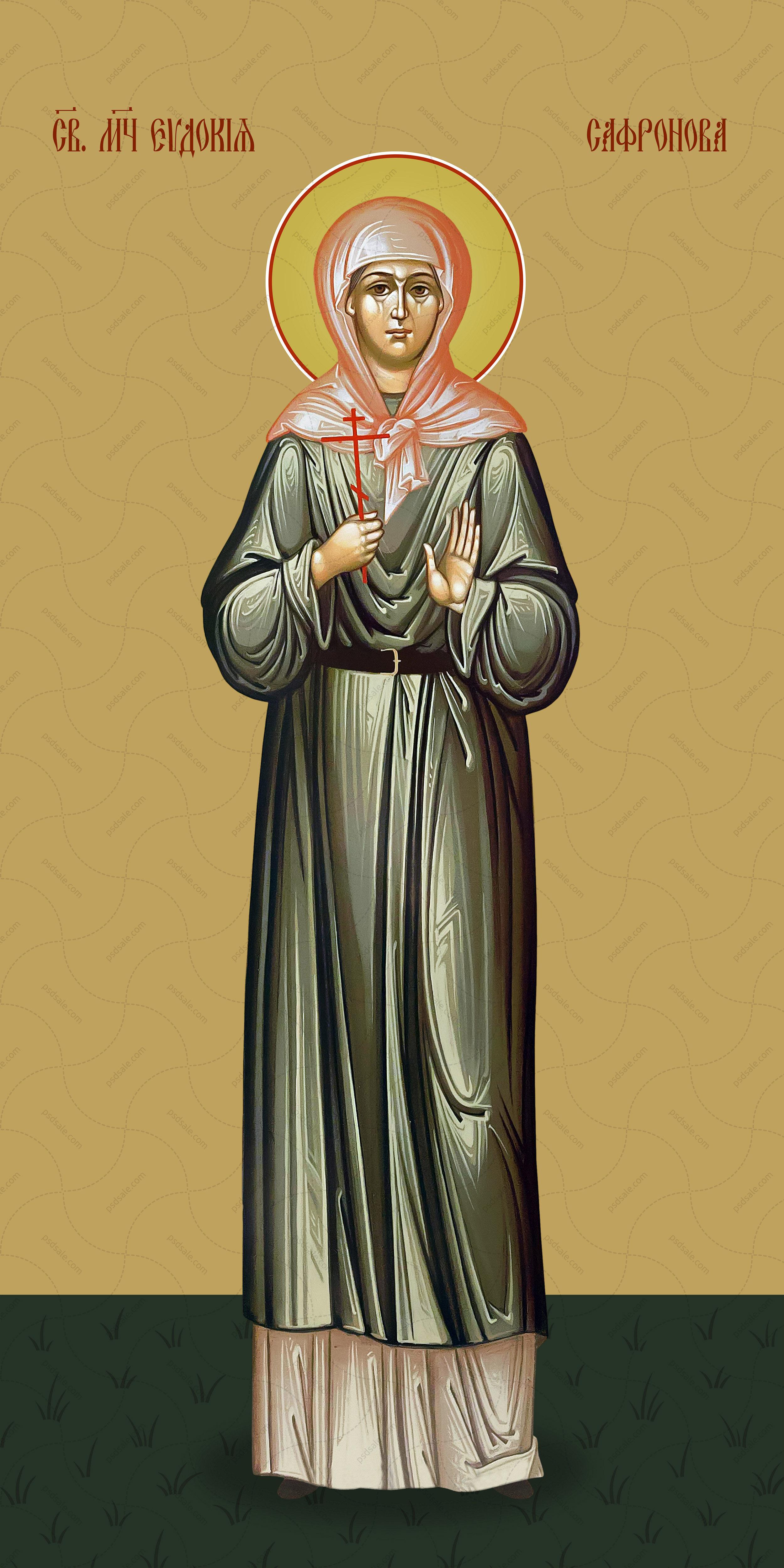Мерная икона, Евдокия Сафронова, святая мученица