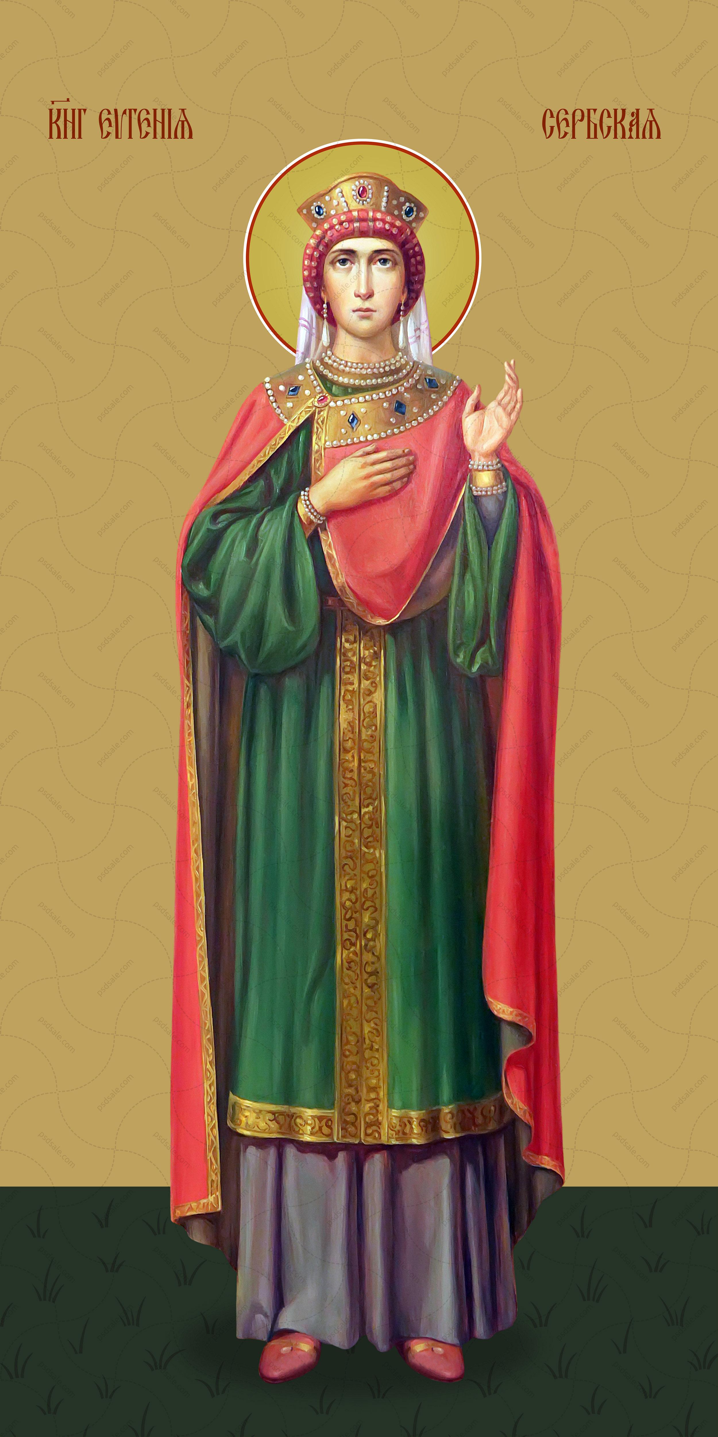Мерная икона, Евгения Сербская, княжна