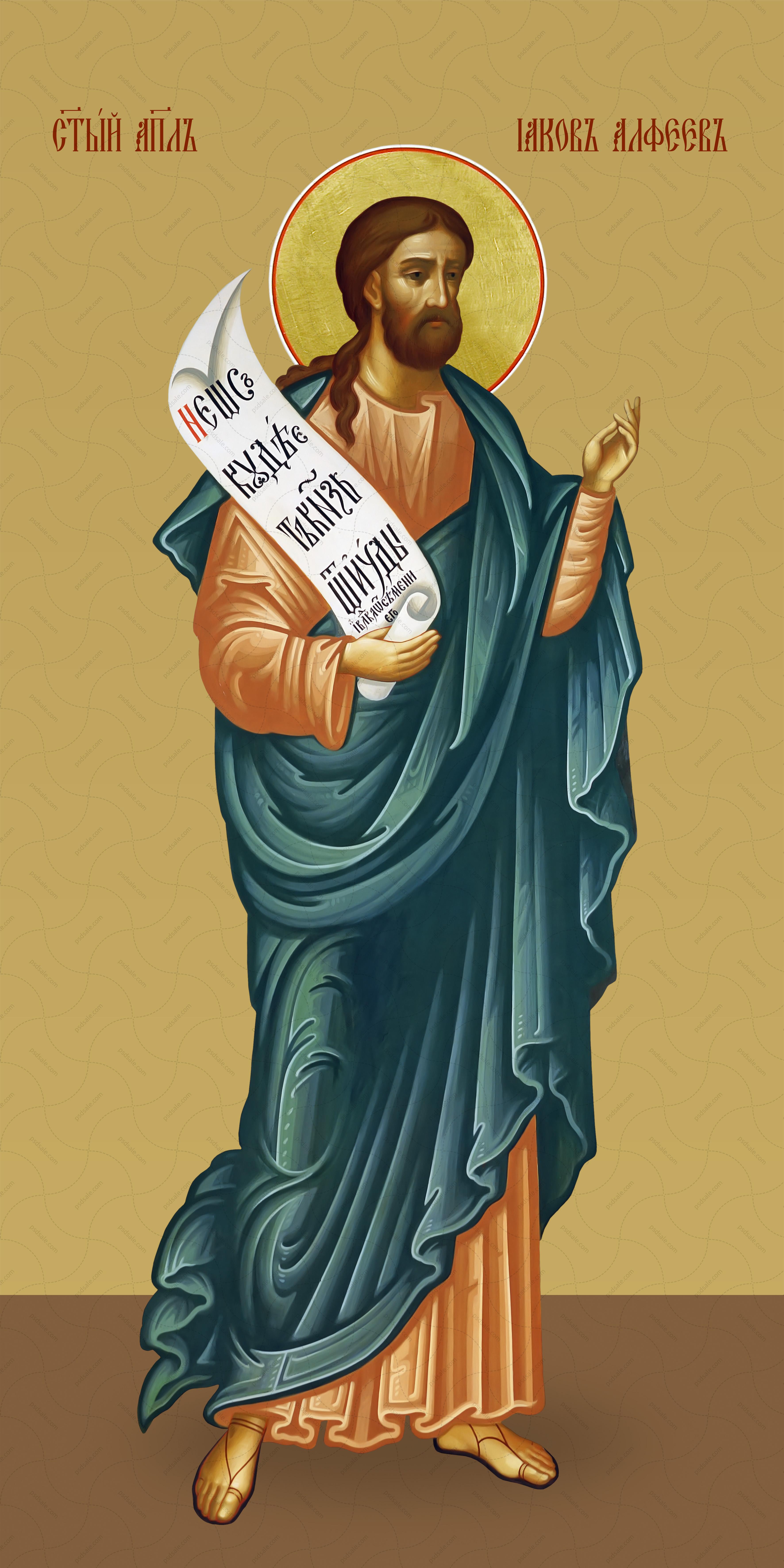 Мерная икона, Иаков Алфеев, апостол
